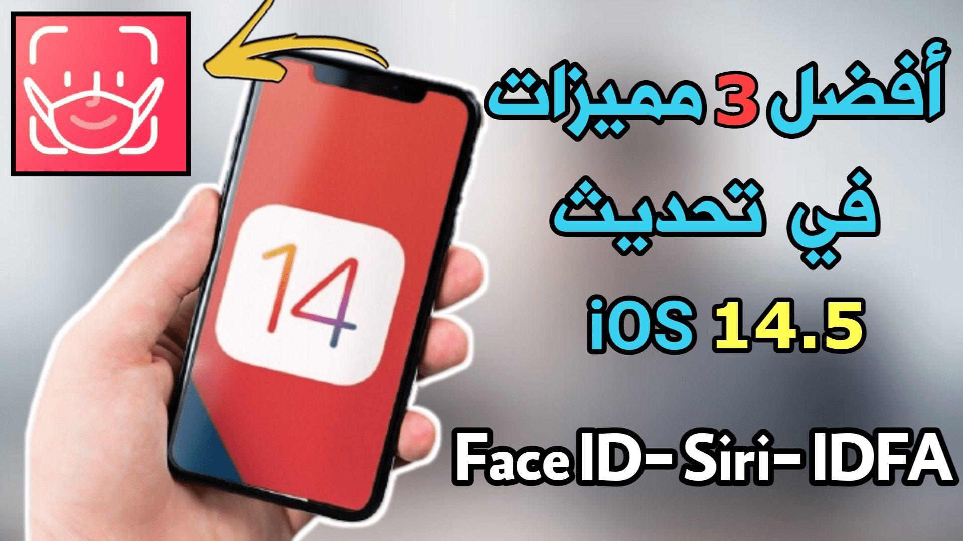 مميزات تحديث iOS 14.5 القادم من آبل 3 مميزات ينتظرها الجميع