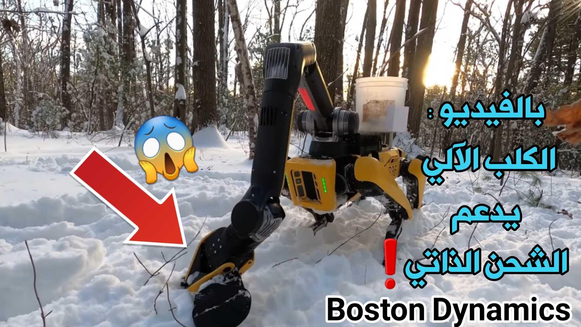 بالفيديو : الكلب الآلي Boston Dynamics يدعم الشحن الذاتي