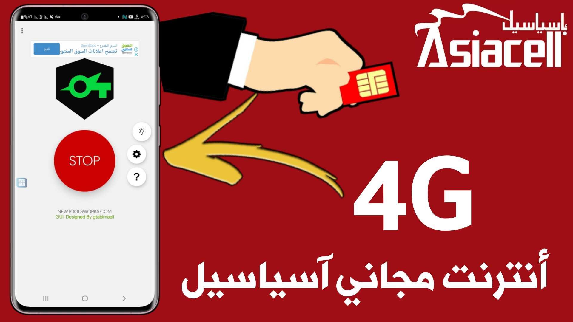 انترنت مجاني اسياسيل 4G بدون رصيد ولجميع الخطوط