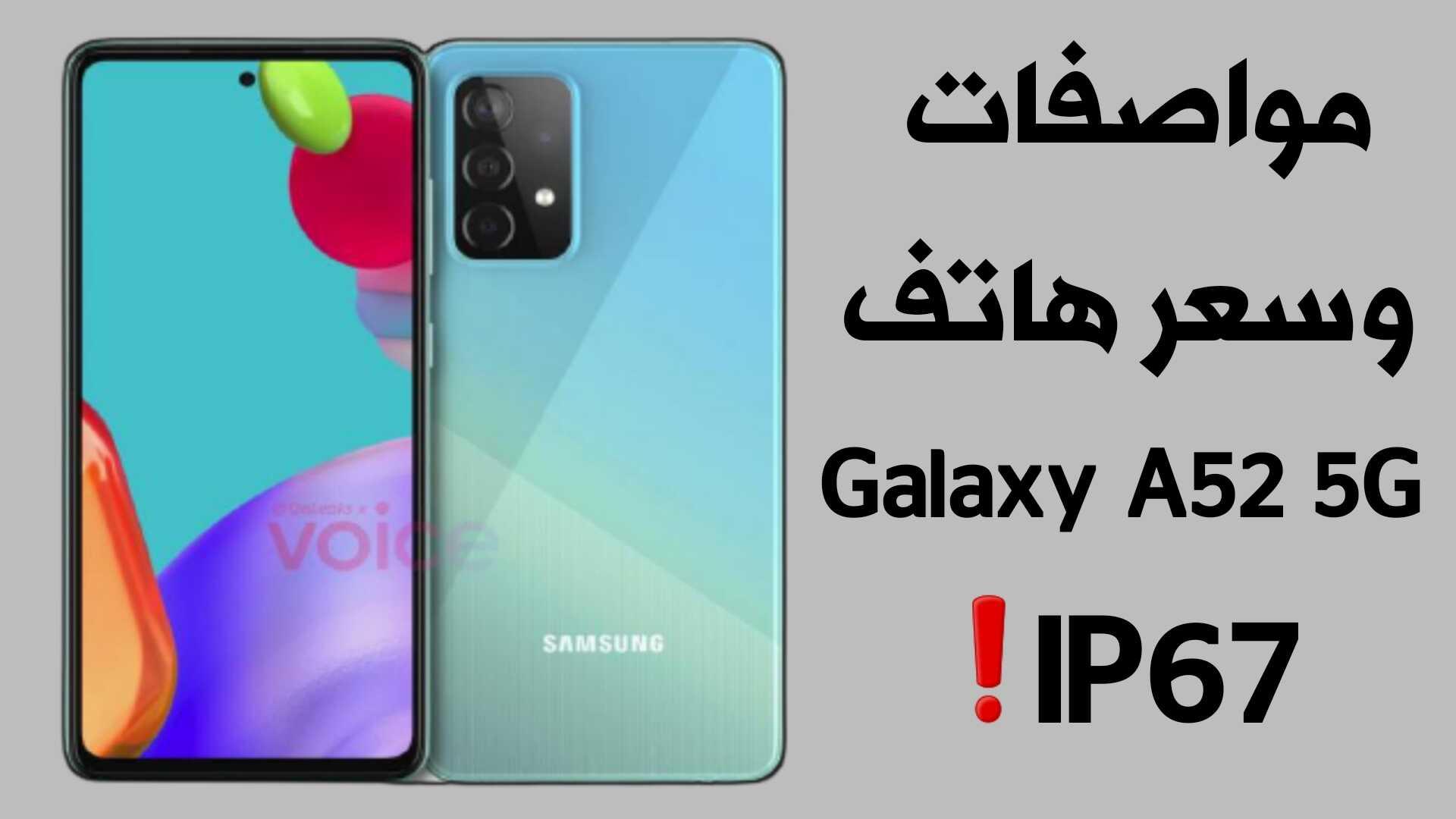 هاتف Galaxy A52 5G بمعيار IP67 ! إليك المواصفات والسعر