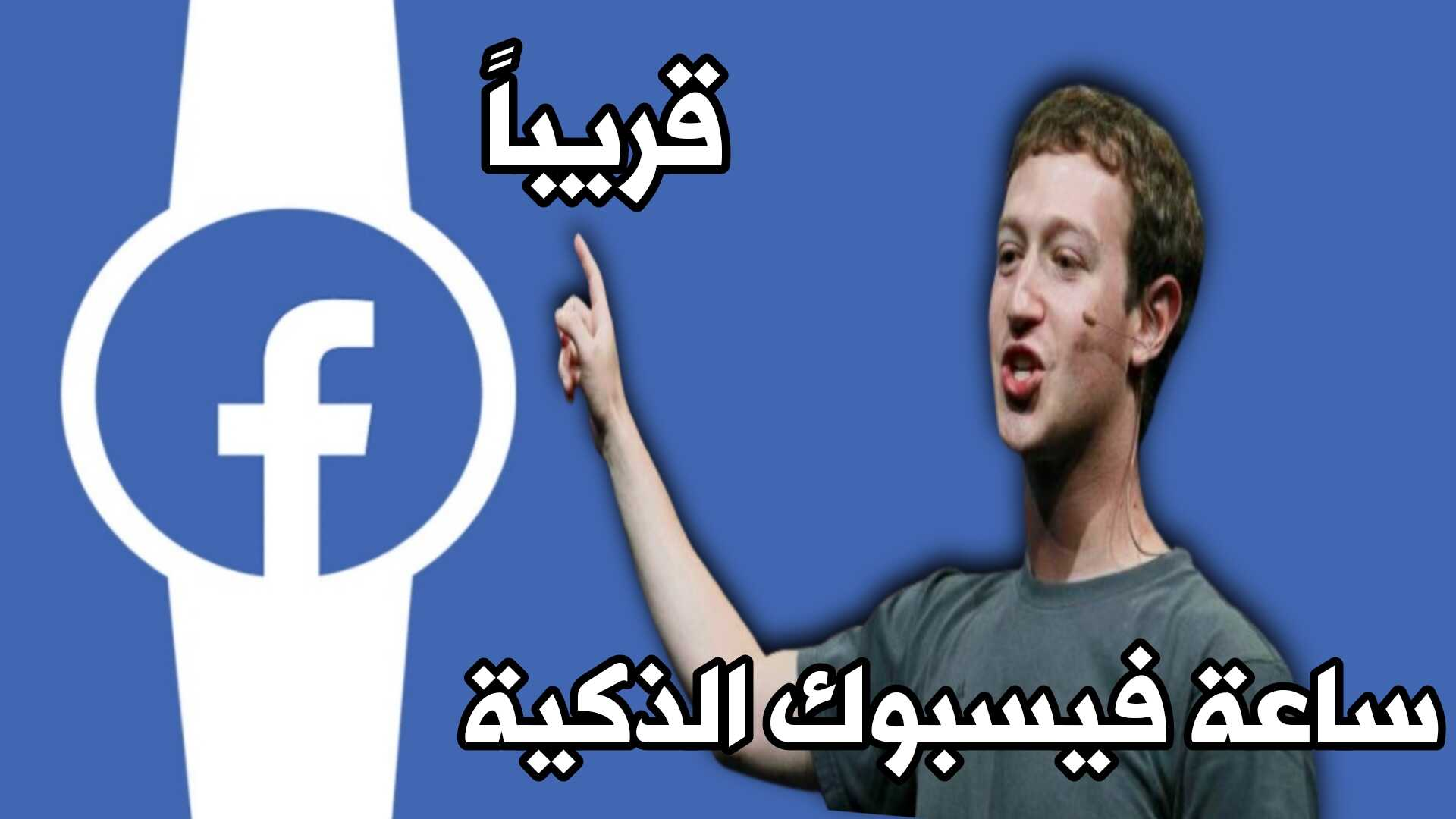 ساعة ذكية من تطوير فيسبوك تعمل بنظام اندرويد ومتطورة