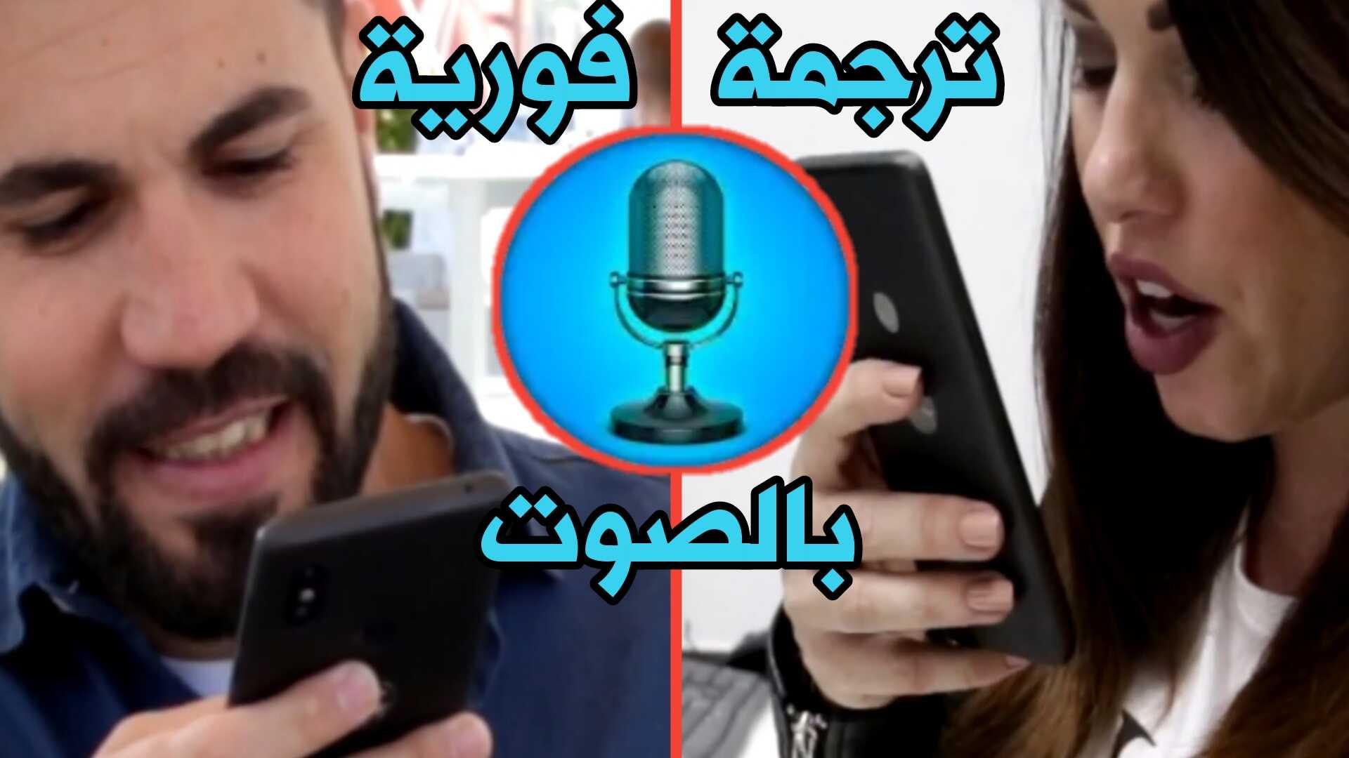 أفضل تطبيق ترجمة فورية بالصوت لهواه السفر وتعلم لغة جديدة