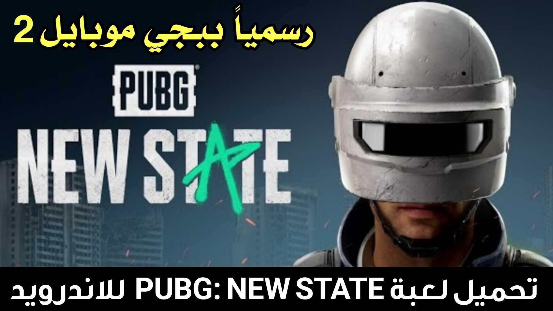 لعبة PUBG: NEW STATE الاصدار الثاني من لعبة ببجي موبايل