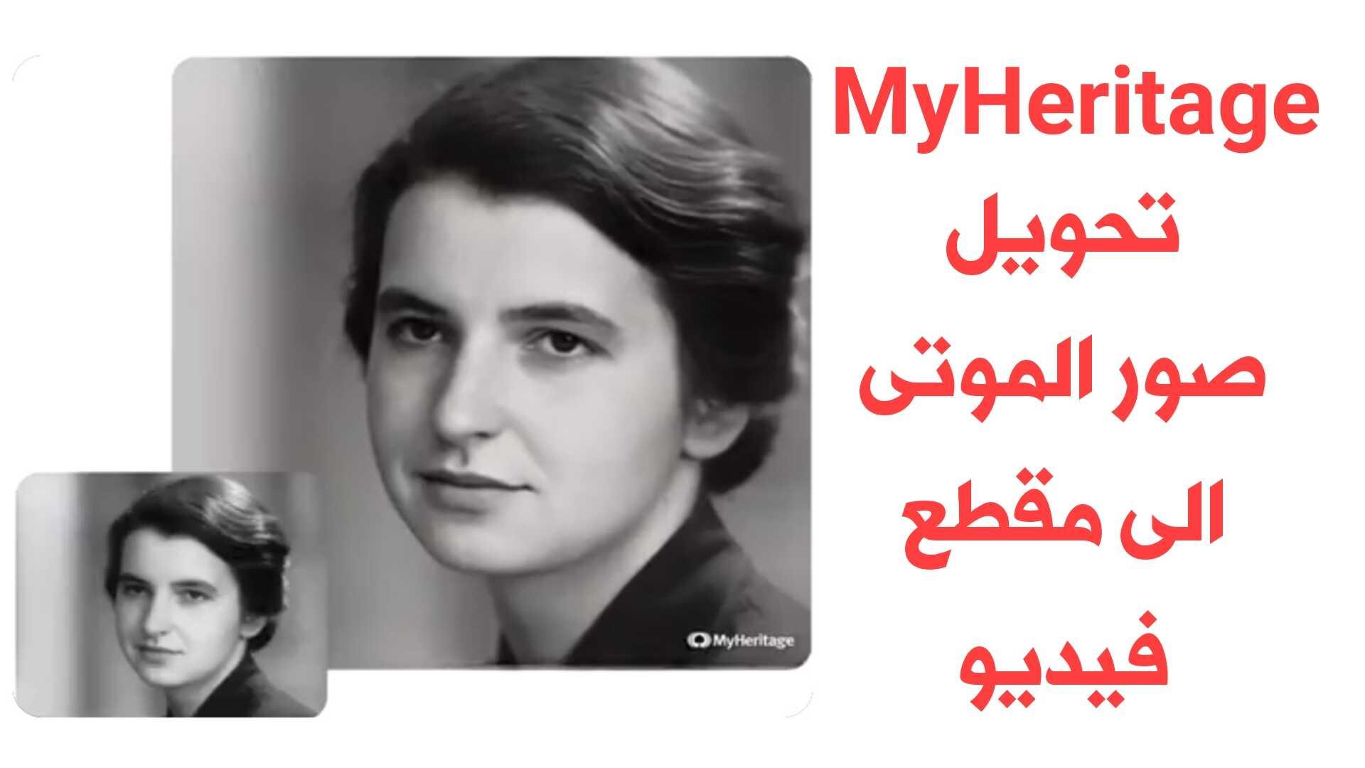 شركة MyHeritage للأنساب تحول صور الموتى الى مقاطع فيديو