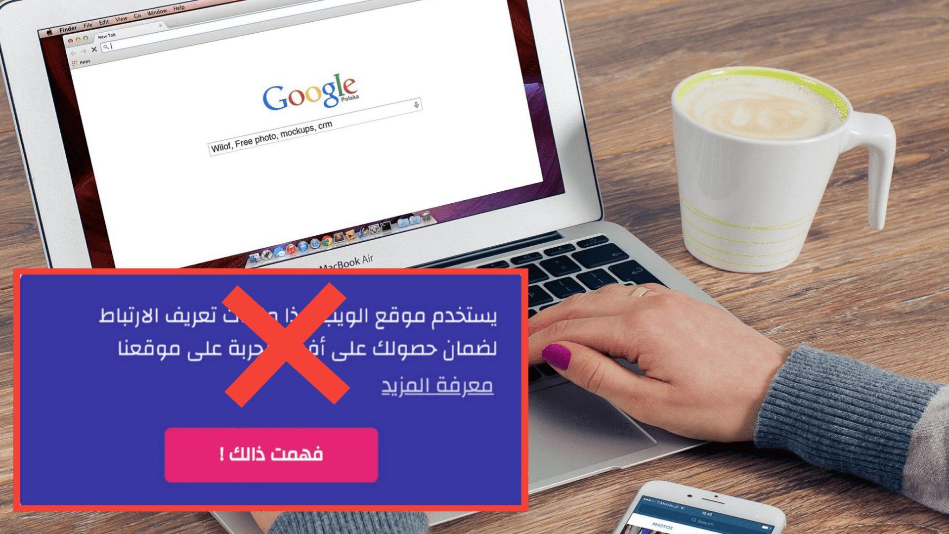 كوكل ألغاء ملفات تعريف الارتباط على Google Chrome قريبا