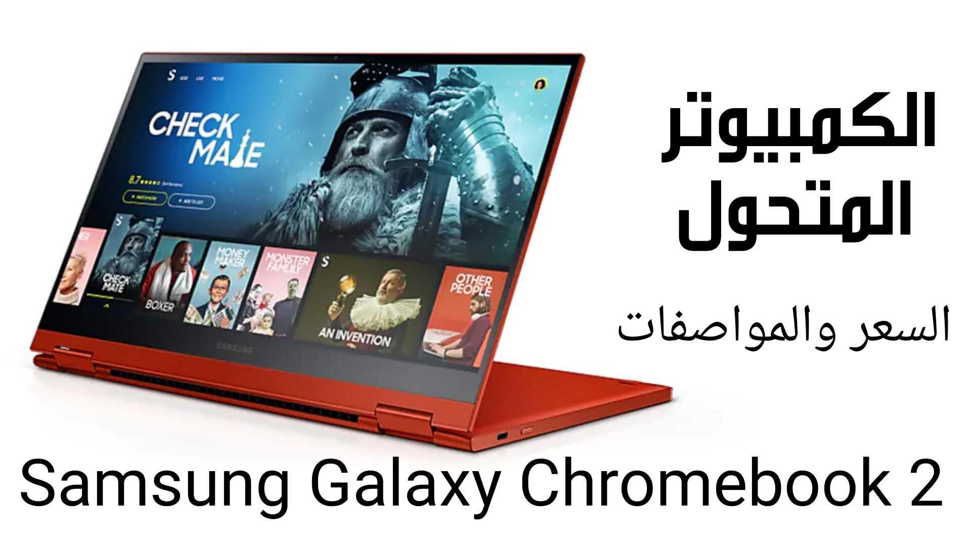 الكمبيوتر المتحول Galaxy Chromebook 2 من سامسونج / السعر والمواصفات
