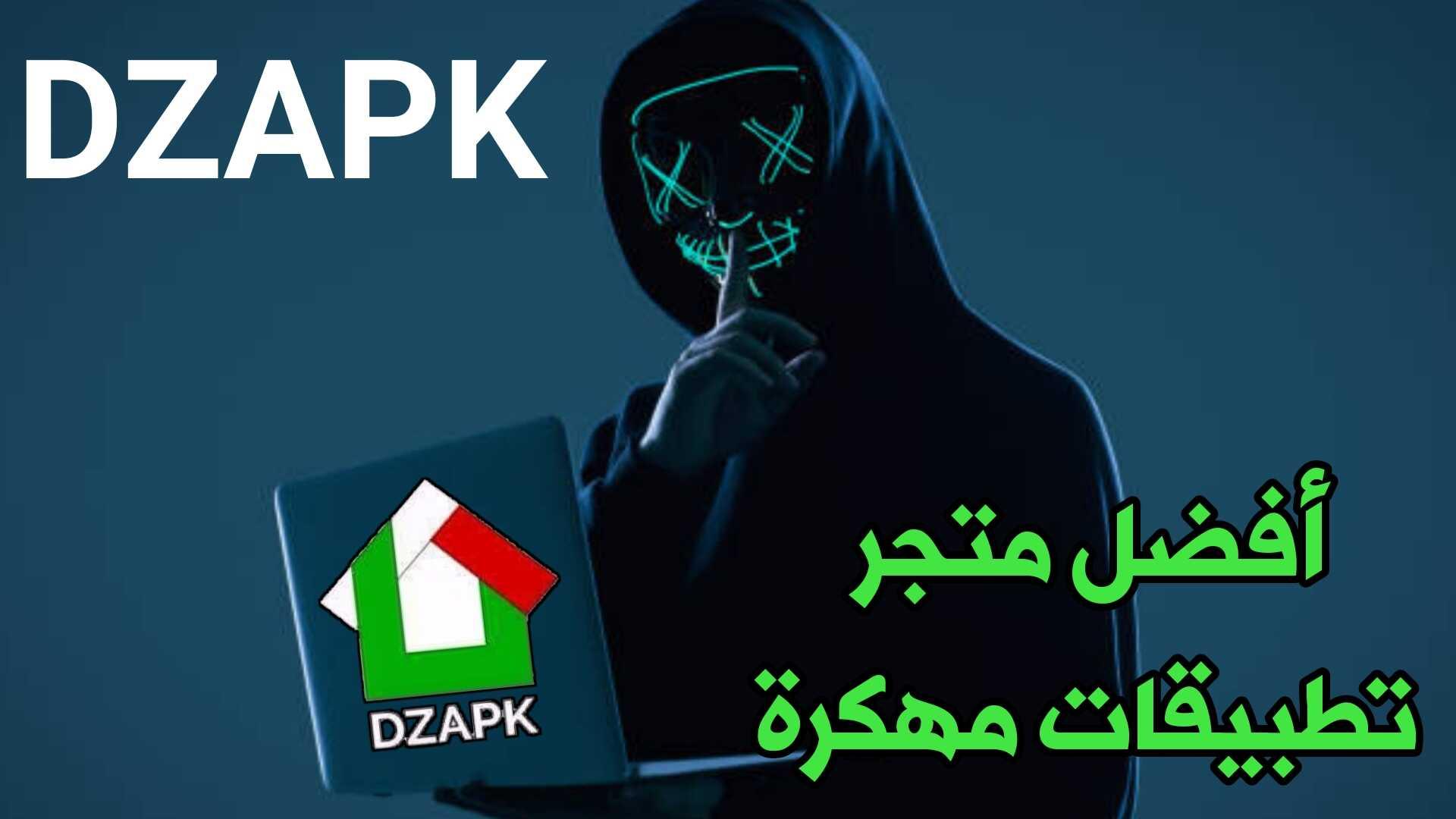 أفضل متجر تطبيقات مهكرة APK للاندرويد 2021