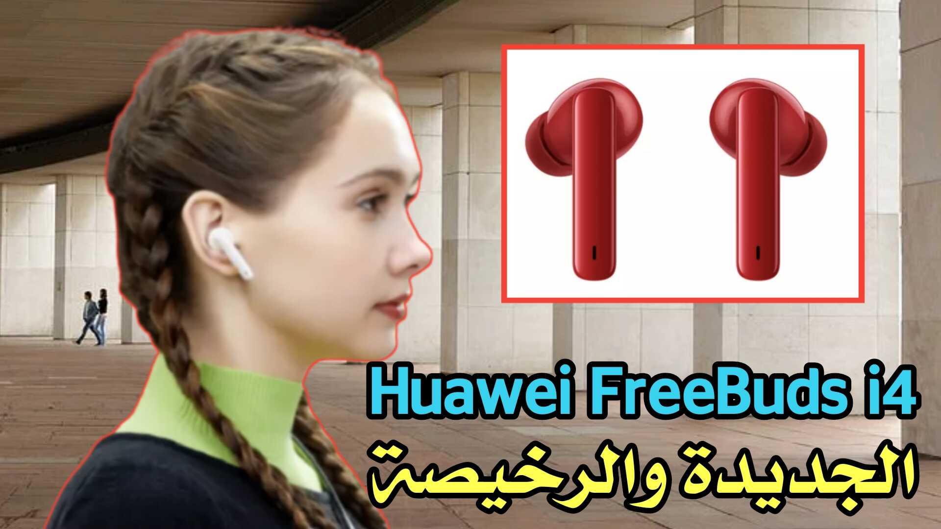 تعرف سماعة الأذن اللاسلكية Huawei FreeBuds 4i الرخيصة