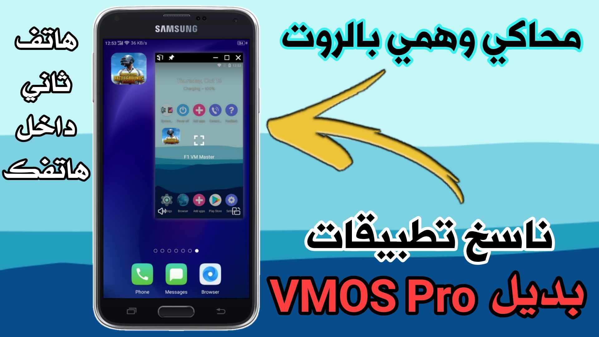 محاكي وهمي بالروت بديل VMOS Pro ناسخ تطبيقات للاندرويد