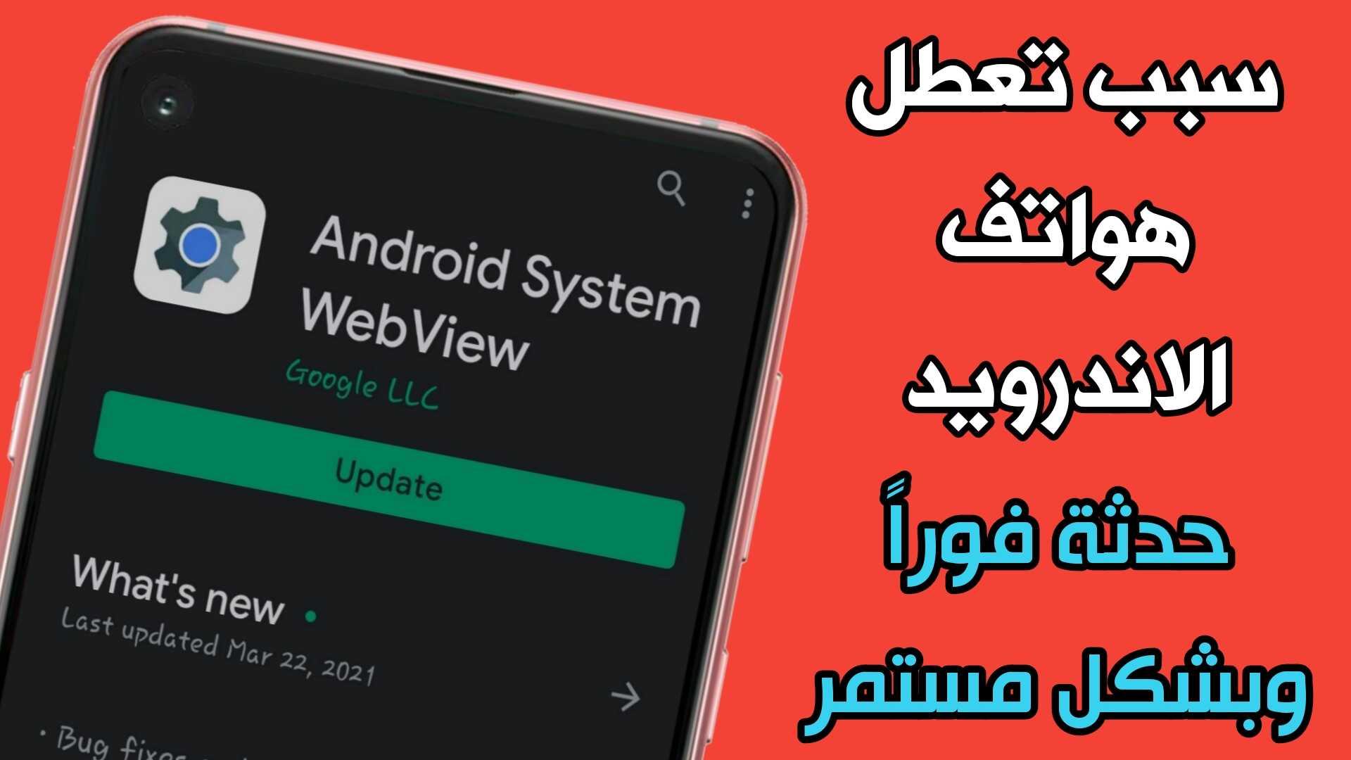 تطبيق Android System Webview سبب تعطل الهواتف يجب تحديثة فوراً