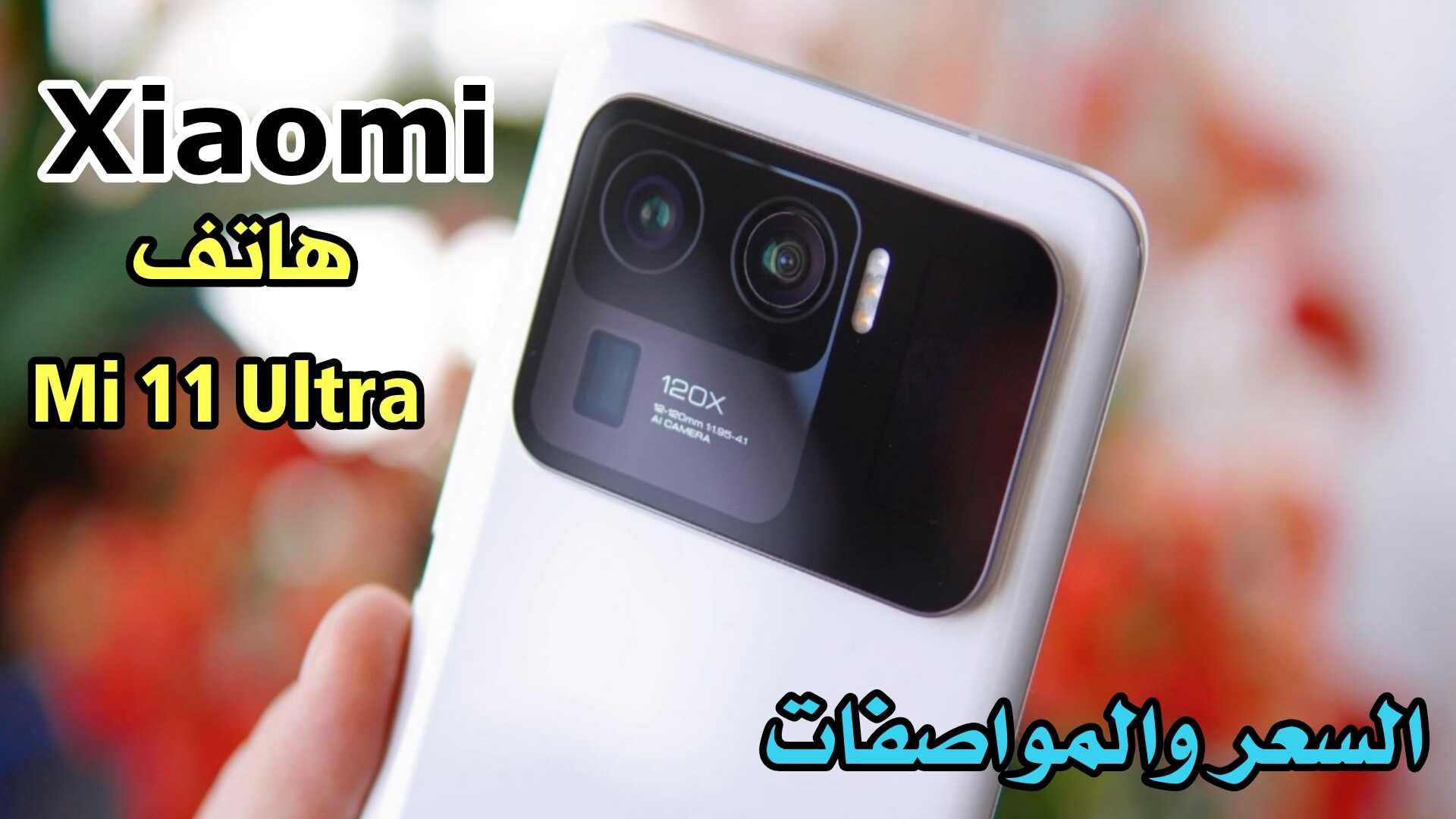 هاتف Mi 11 Ultra من Xiaomi يمتلك أكبر مستشعر كاميرا