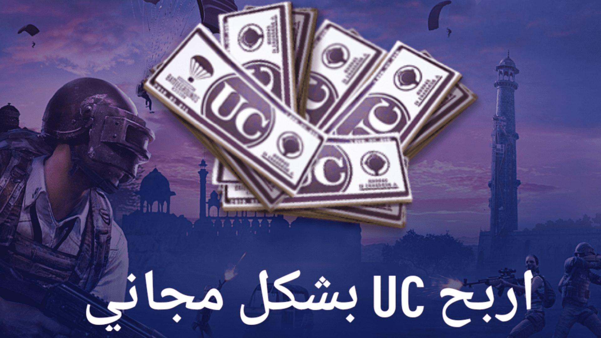 شحن pubg uc free كل يوم أربح UC بشكل مجاني