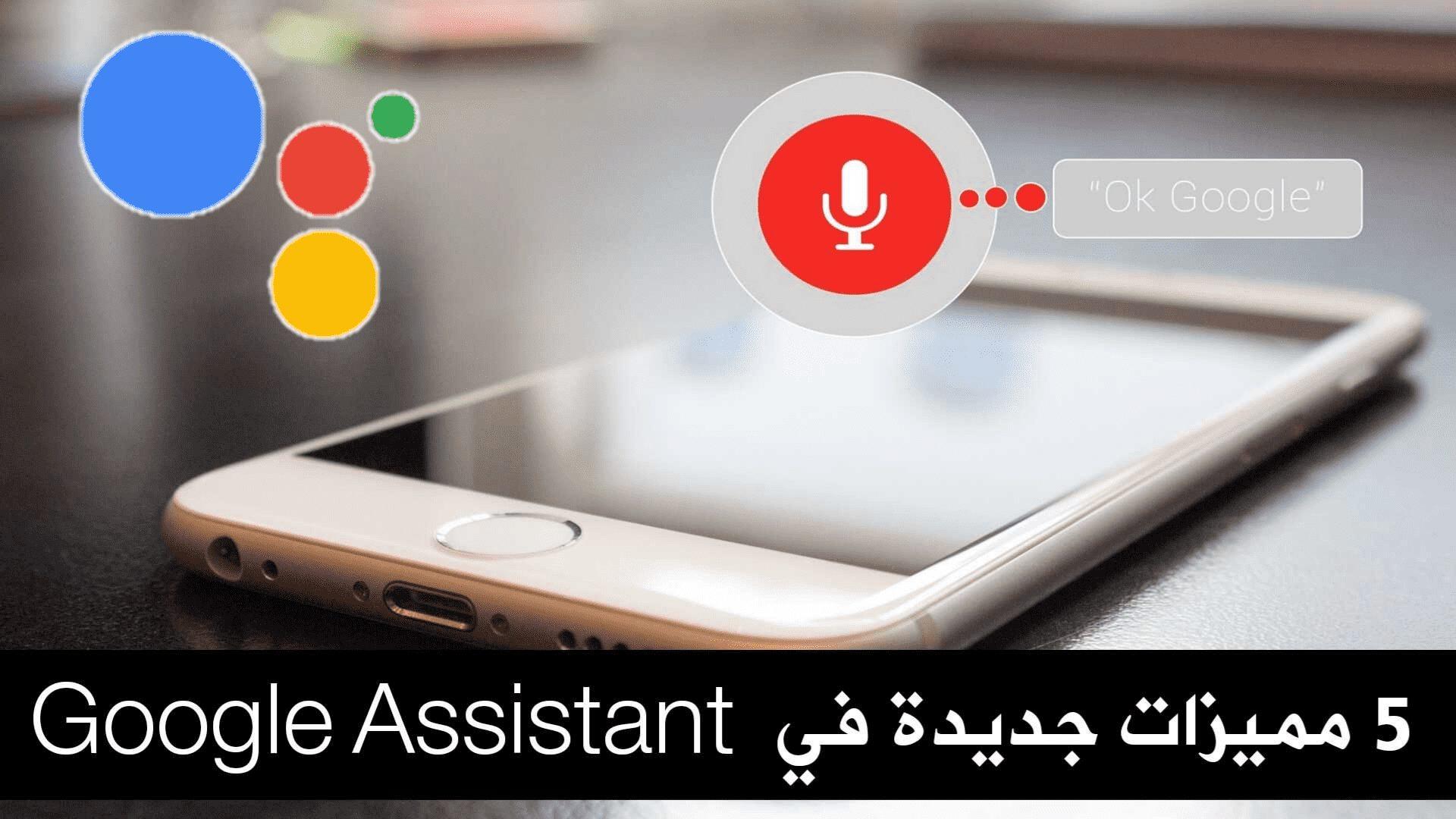 5 مميزات جديدة Google Assistant تجعل يومك أكثر سهولة