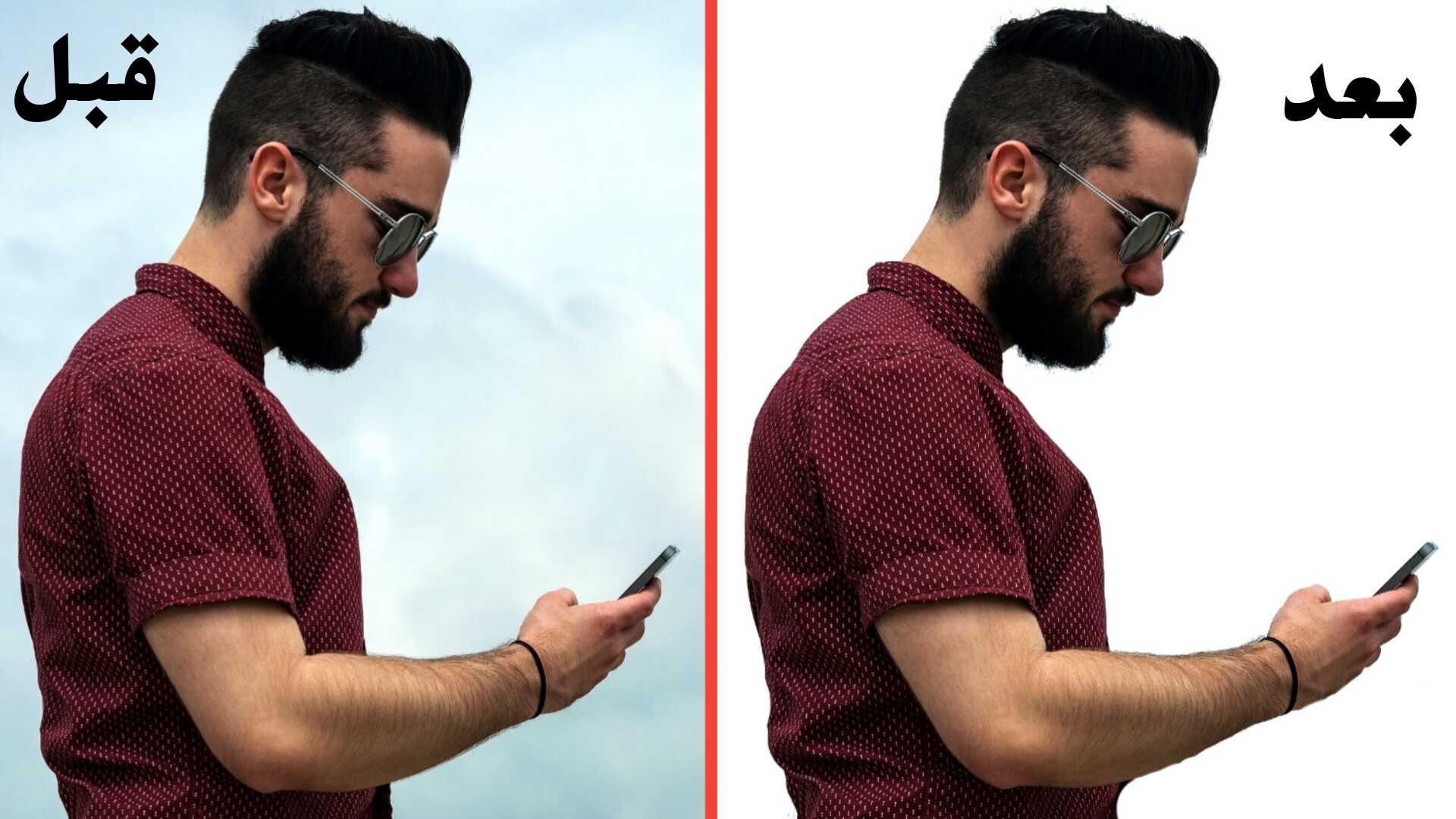 برنامج تفريغ الصور للايفون مجاني تغير وأزلة خلفية الصورة