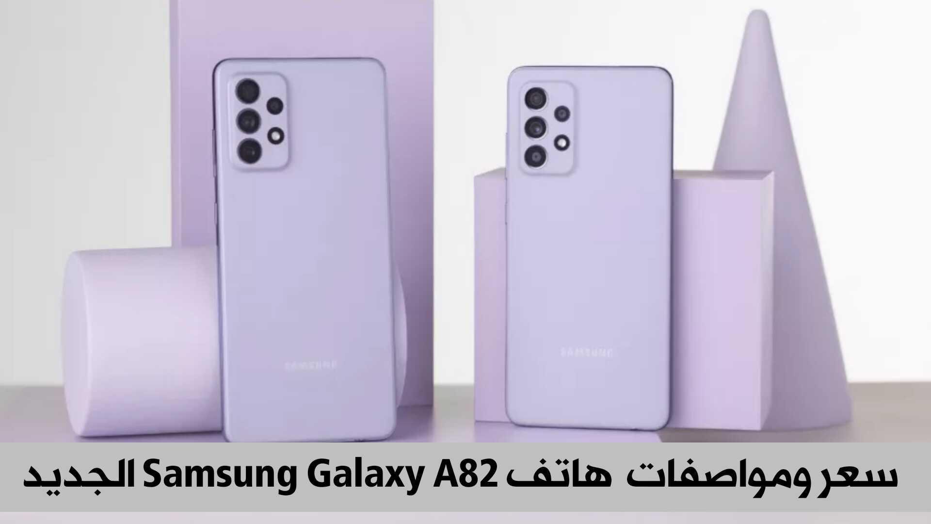هاتف Samsung Galaxy A82 الجديد تسريبات السعر والمواصفات