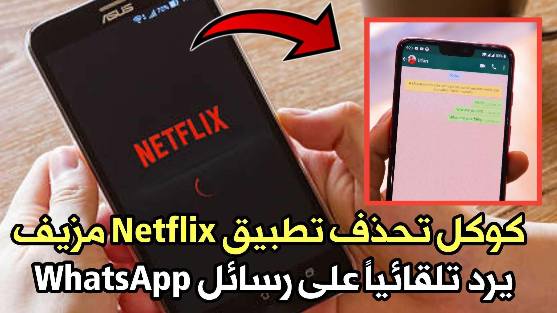 كوكل تحذف تطبيق Netflix مزيف يرد تلقائياً على رسائل WhatsApp