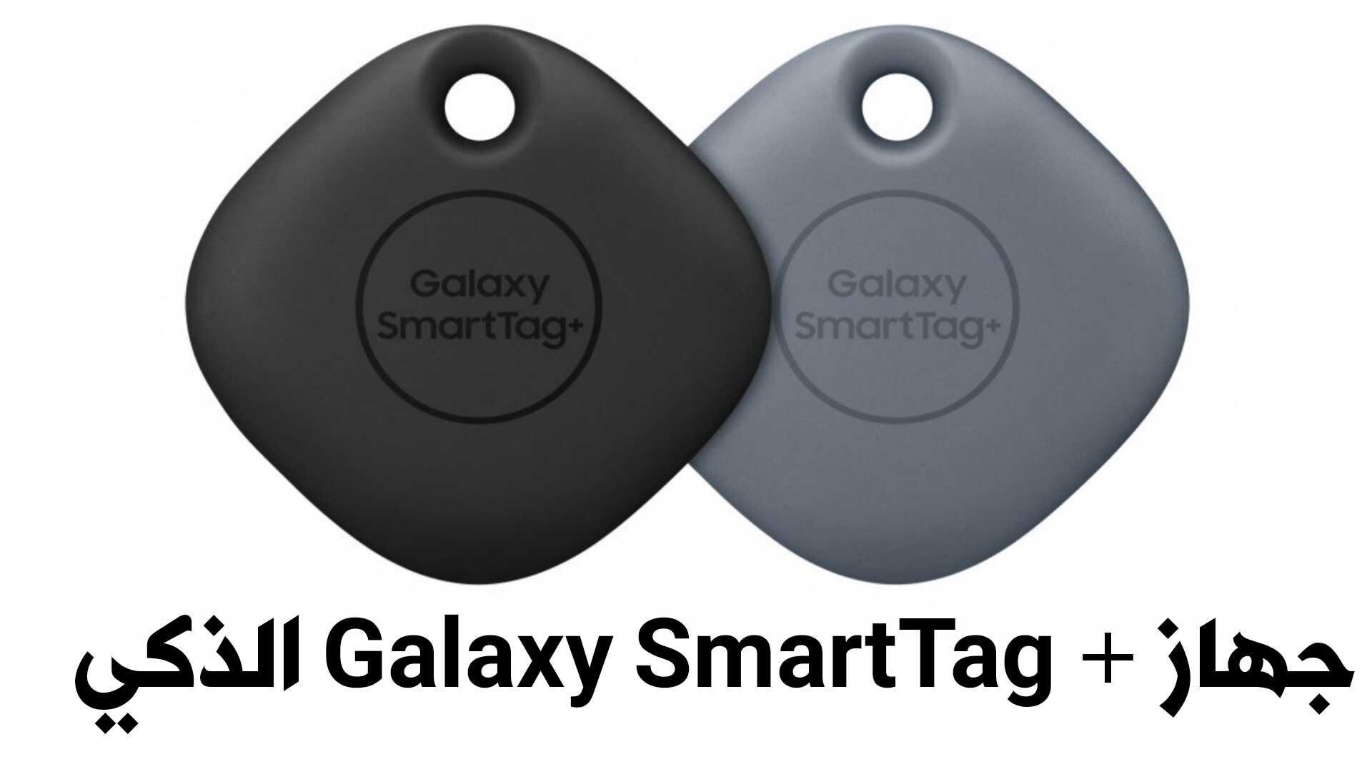 جهاز +Galaxy SmartTag الذكي من سامسونج للعثور على الأشياء المفقودة