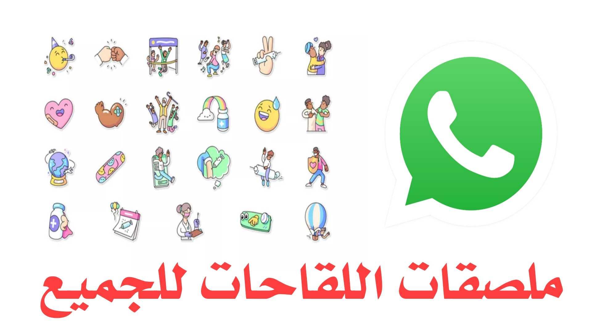واتساب الإعلان عن ملصقات اللقاحات للجميع لمشاركة فرحة تلقي لقاح كورونا