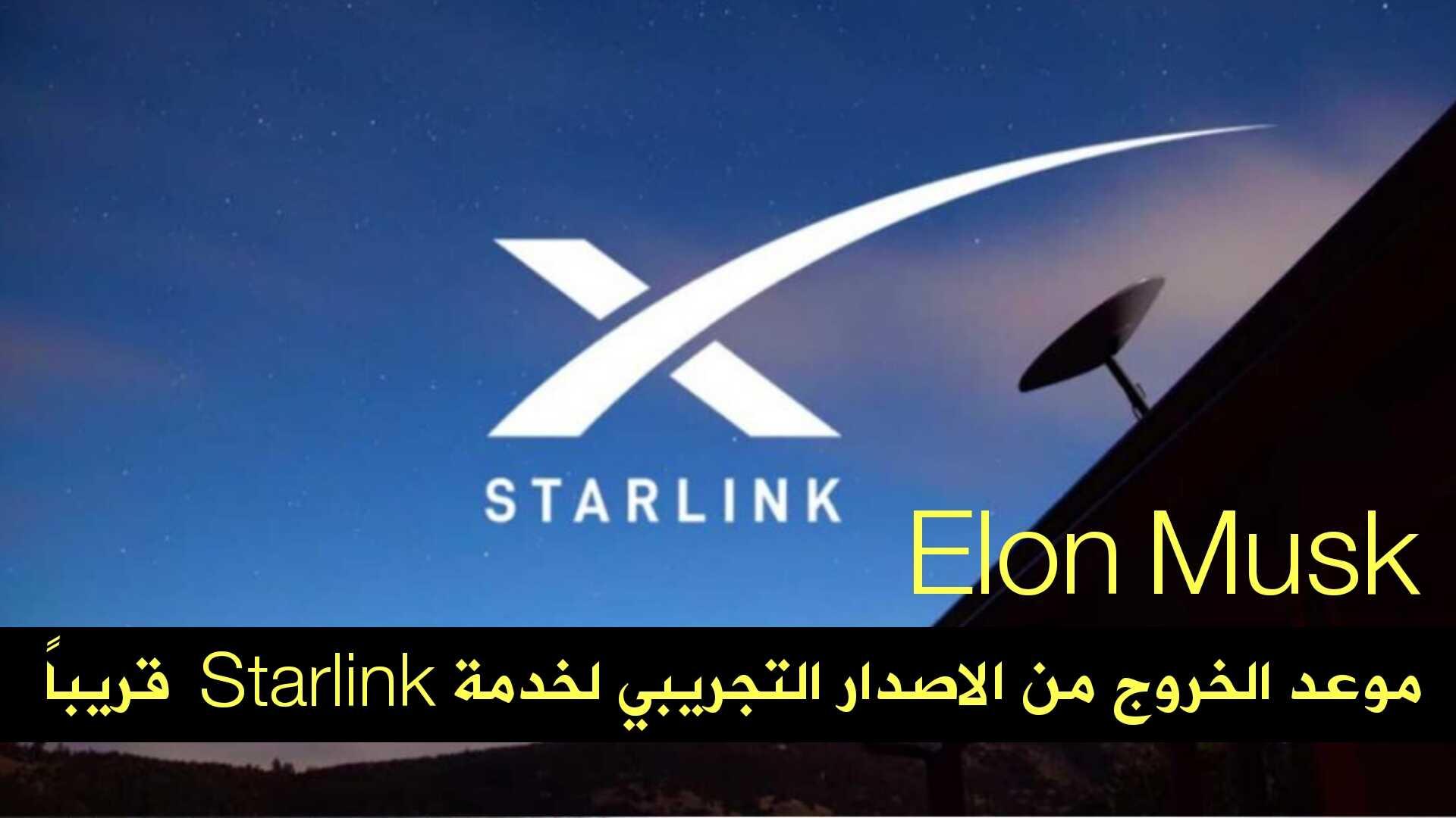 يقول Elon Musk قريباً الخروج من الاصدار التجريبي Starlink