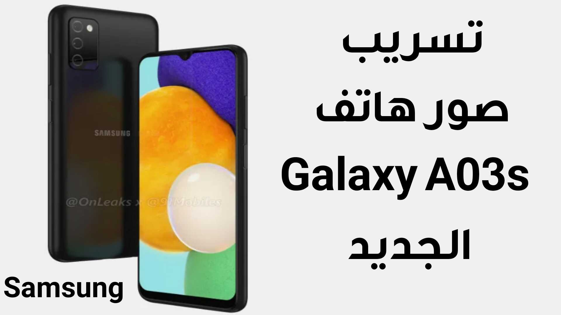 تسريب صور هاتف Galaxy A03s الجديد من Samsung بكاميرا خلفية ثلاثية