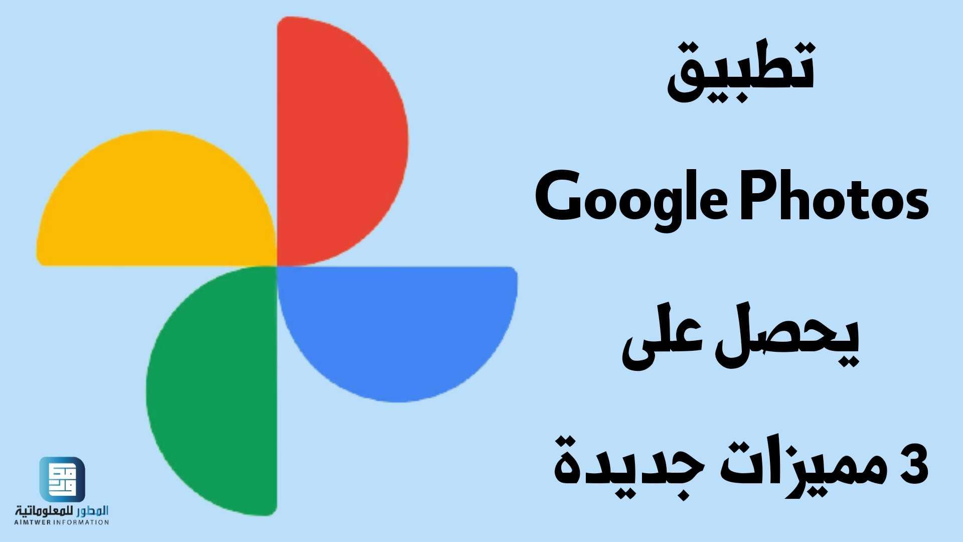 تطبيق Google Photos يحصل على 3 مميزات جديدة منها قفل الصور بكلمة سر