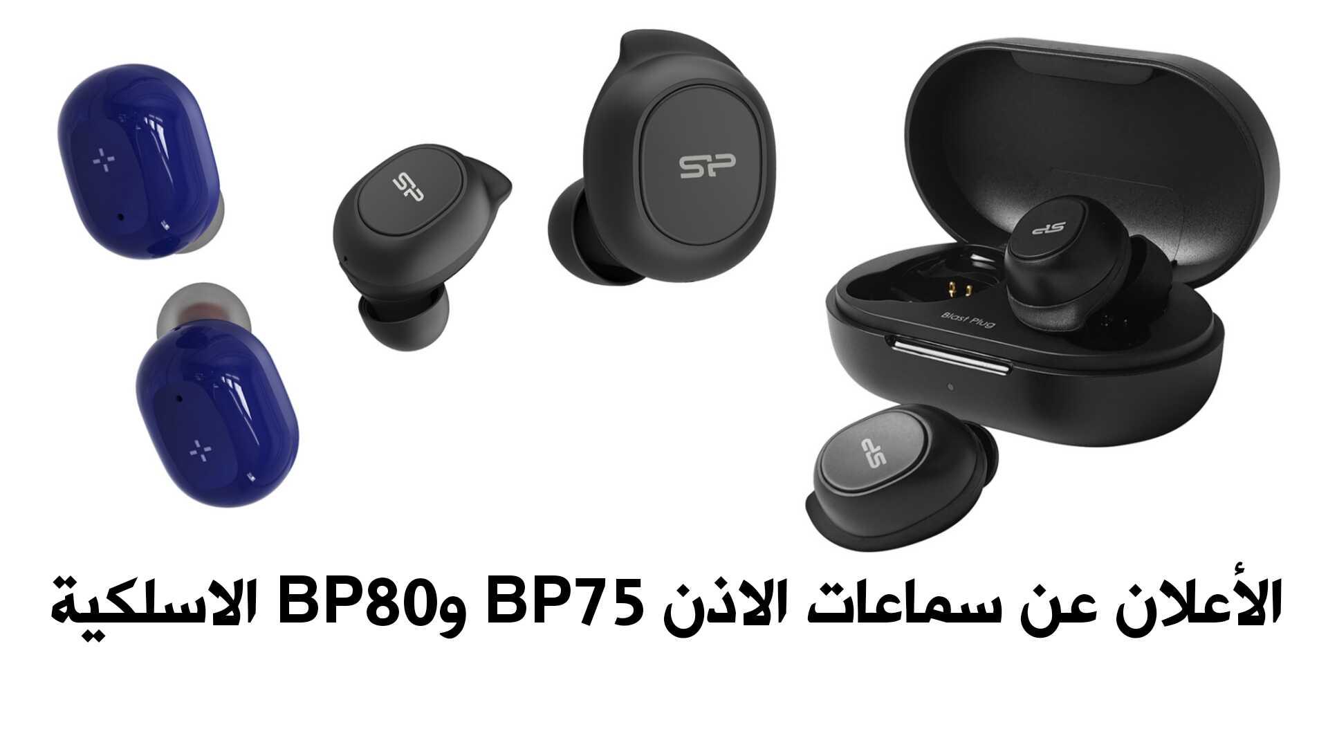 الاعلان عن سماعات الاذن BP75 وBP80 من شركة Silicon Power