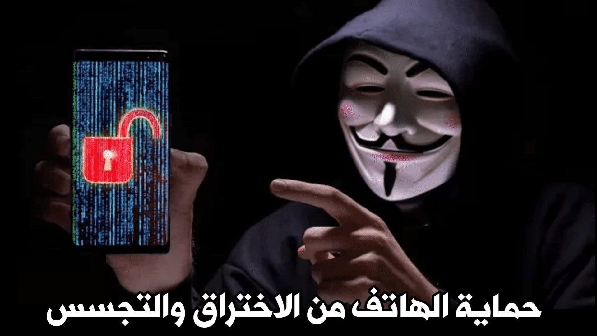 5 خطوات حماية الهاتف من الاختراق والتجسس