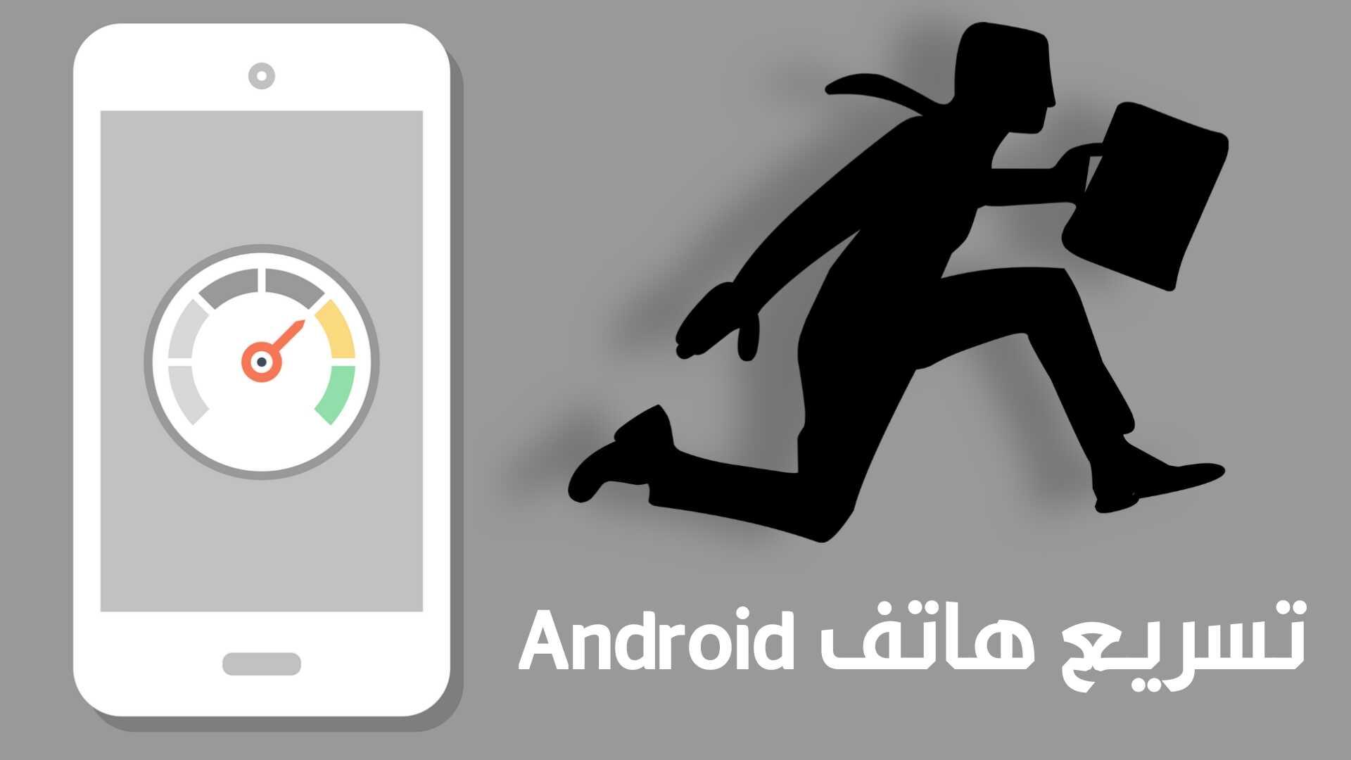 تسريع هاتف Android وحل مشكلة بطئ الجوال