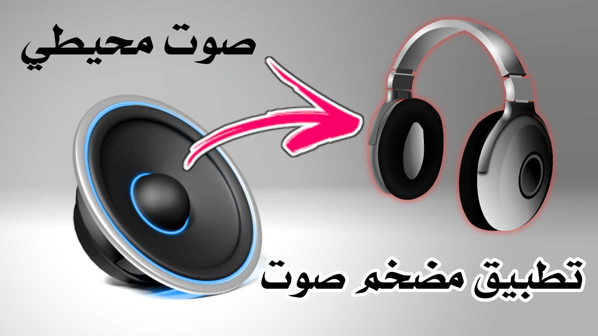 """تطبيق مضخم صوت للاندرويد صوت محيطي """"السماعة الخارجية - سماعة الاذن - سماعة المكالمات"""""""