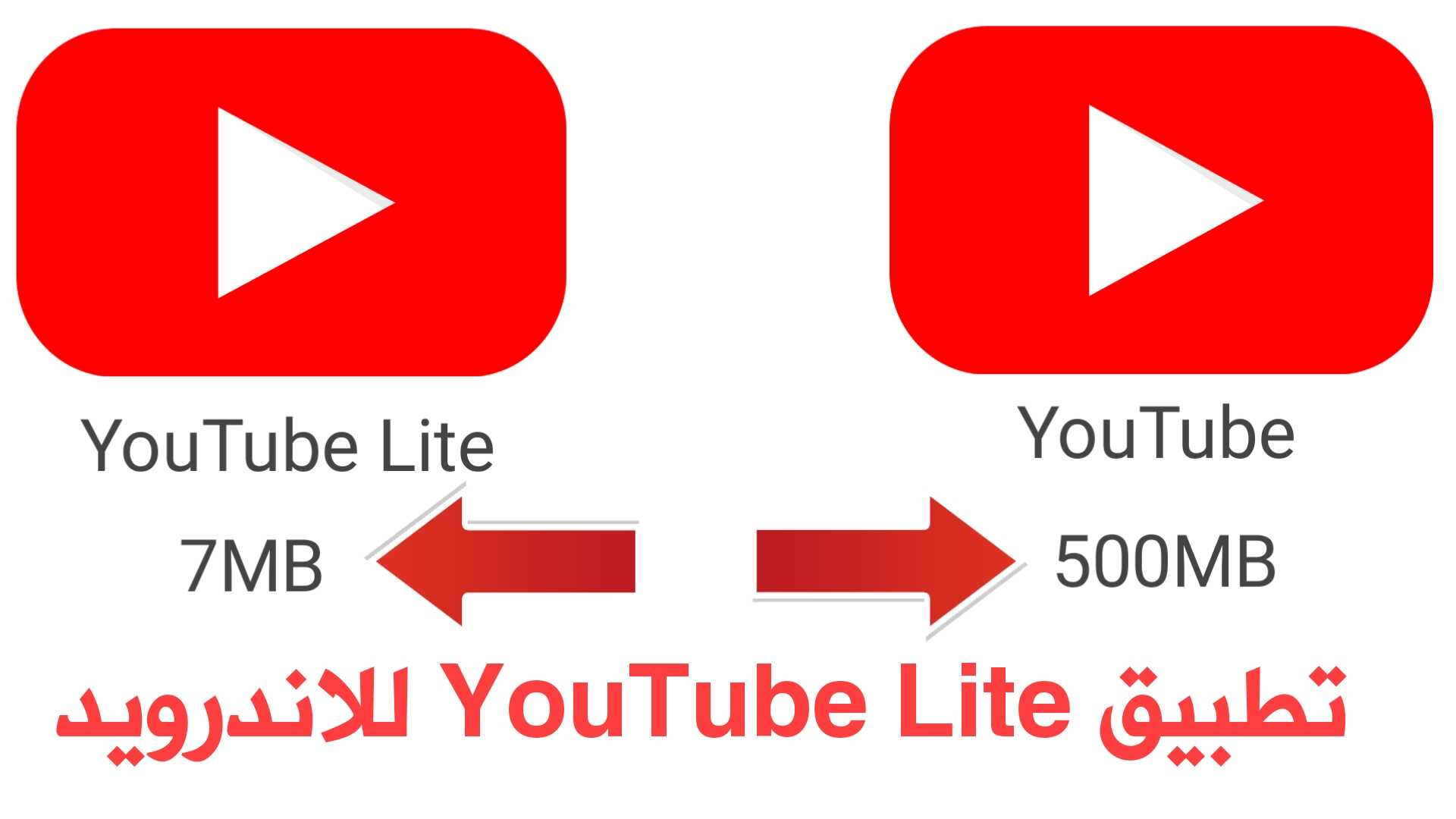 تطبيق YouTube Lite للاندرويد يوتيوب بدون أعلانات