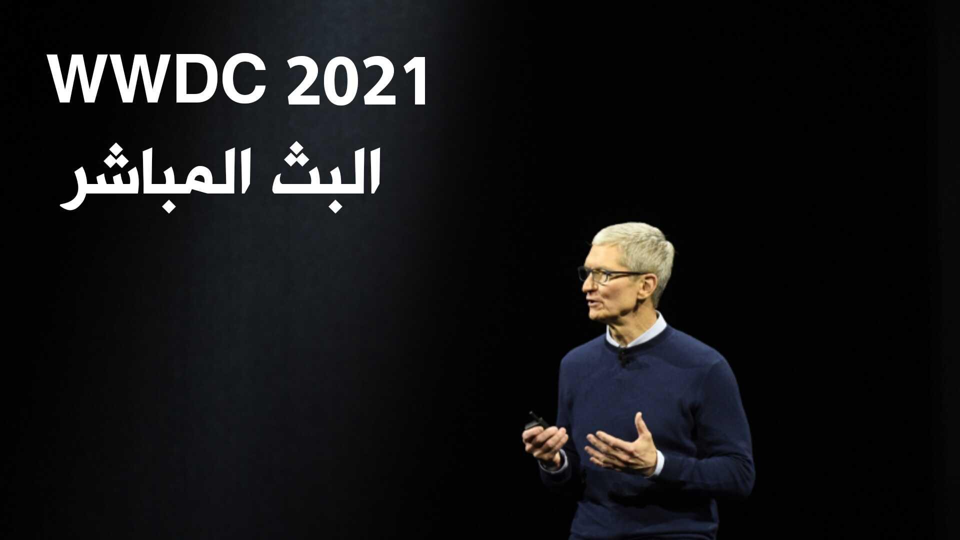 رابط البث المباشر لـ WWDC من شركة Apple
