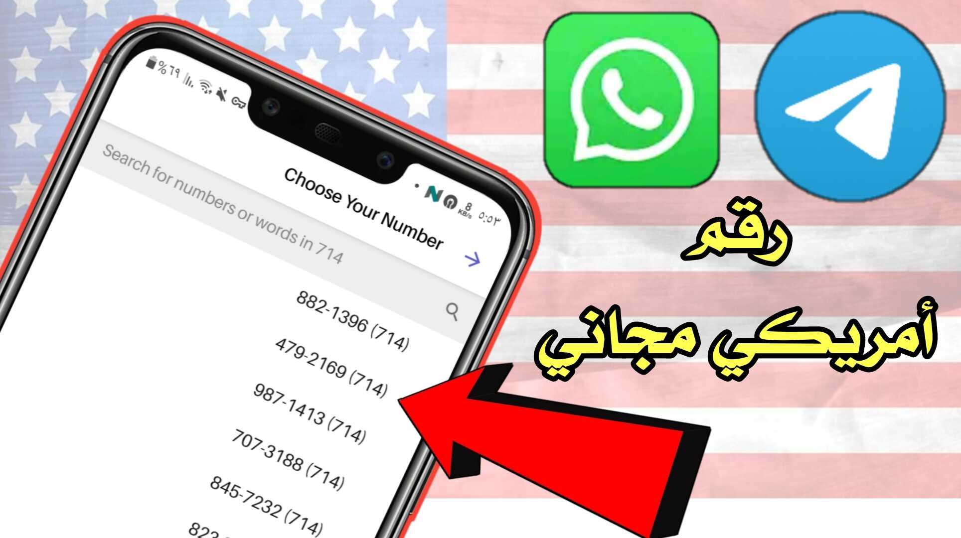 رقم أمريكي مجاني لتفعيل الواتساب والتلكرام يستقبل رسالة SMS