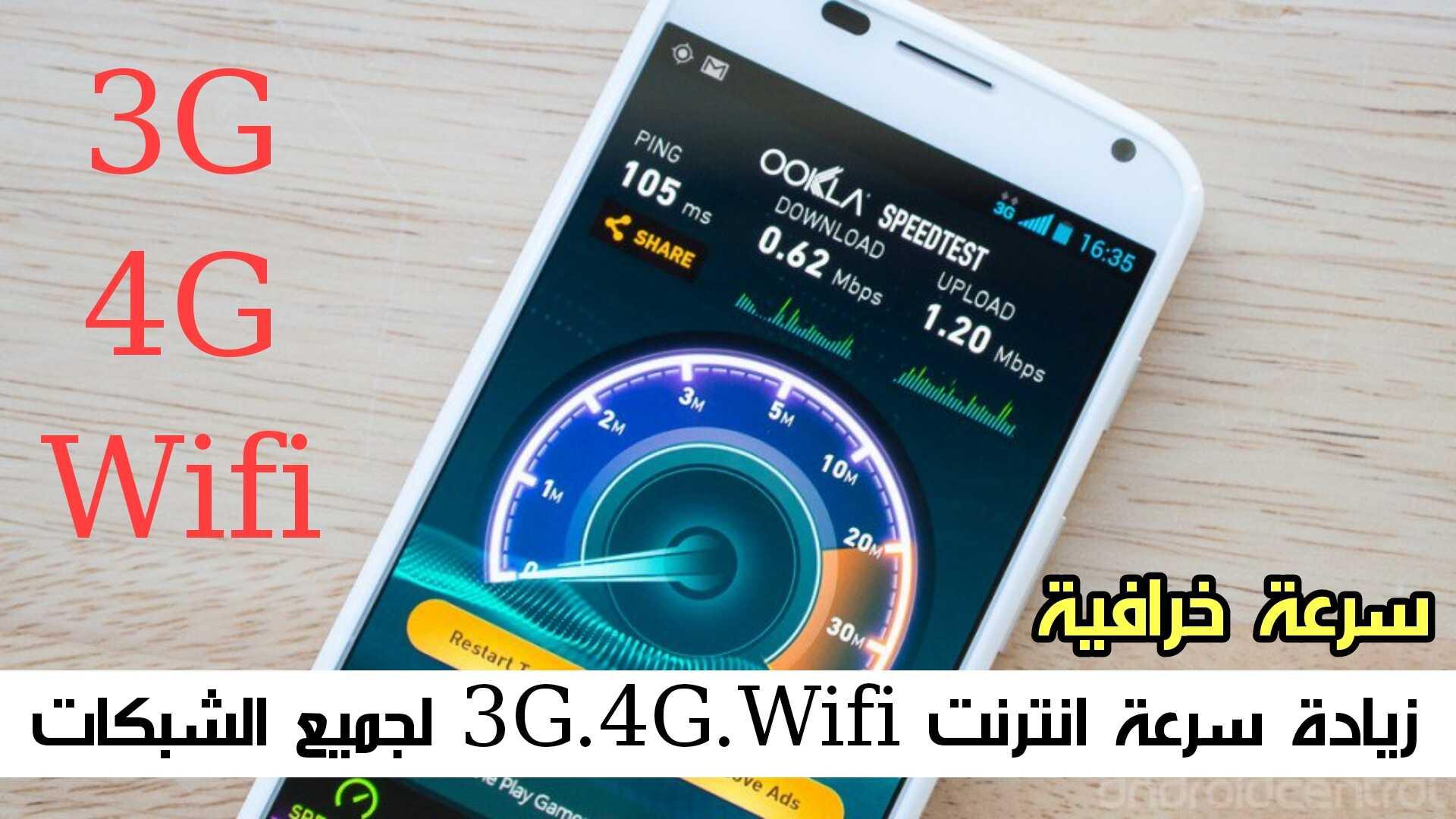 زيادة سرعة انترنت 3G.4G.Wifi لجميع الشبكات سرعة خرافية