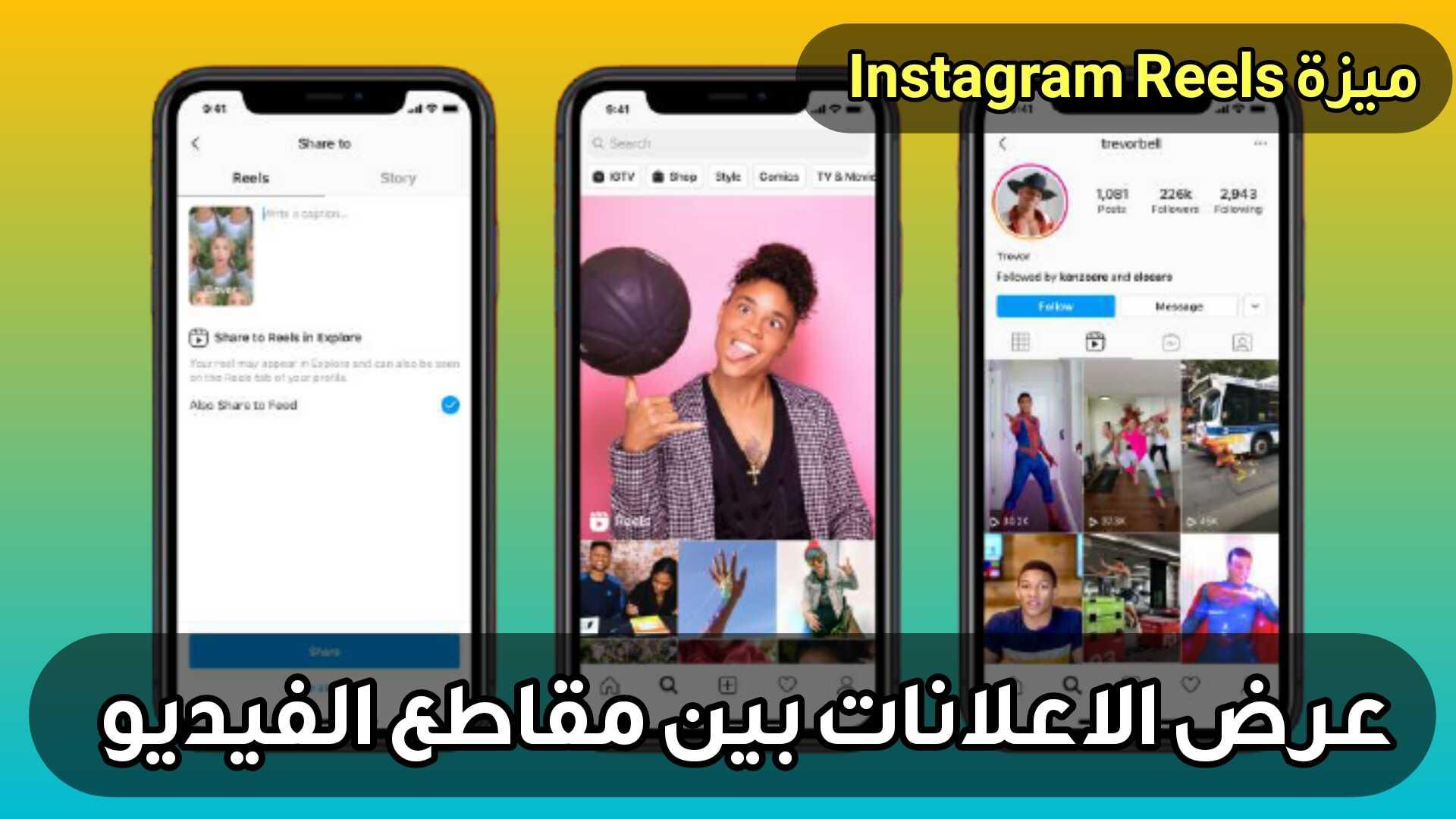 ميزة Instagram Reels تبدأ بعرض الاعلانات بين مقاطع الفيديو