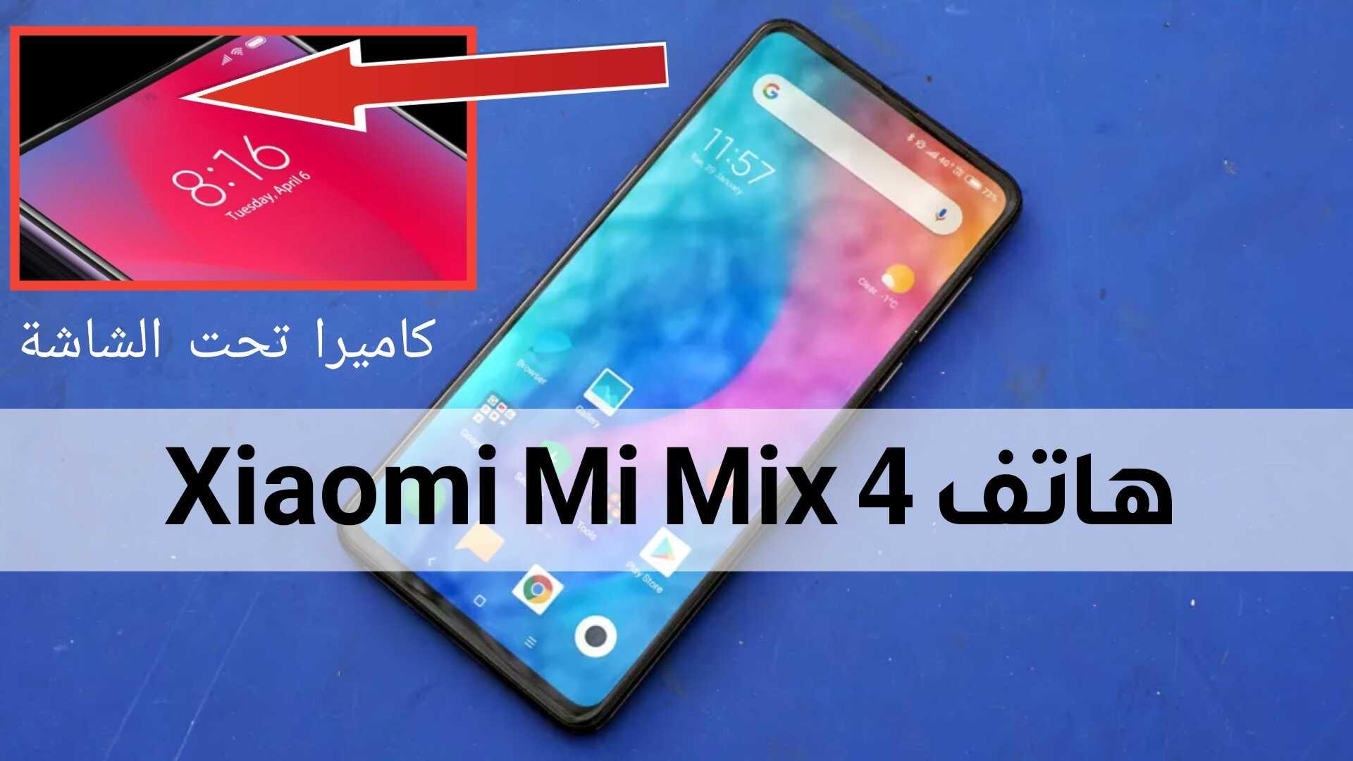 هاتف Xiaomi Mi Mix 4 الحديد سيأتي بكاميرا تحت الشاشة