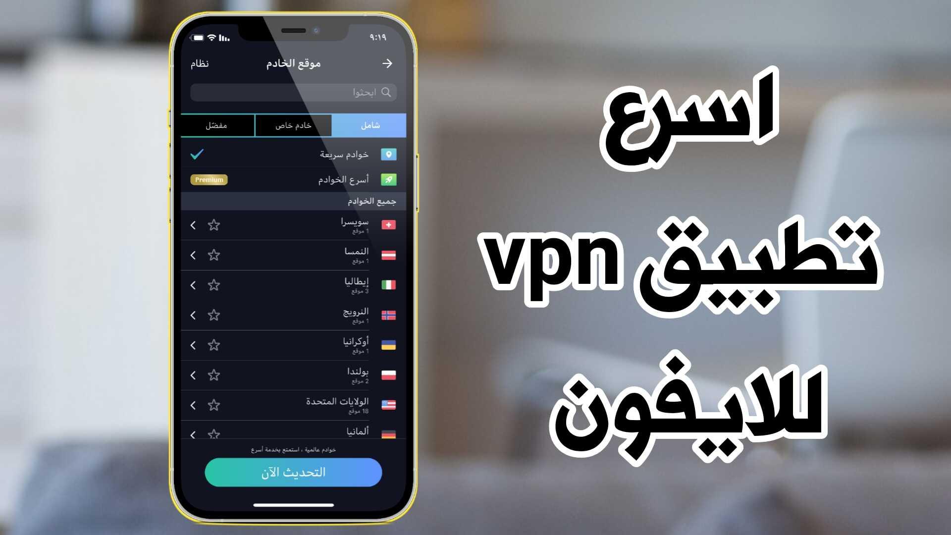اسرع تطبيق vpn للايفون مجاني لفتح المواقع المحجوبة