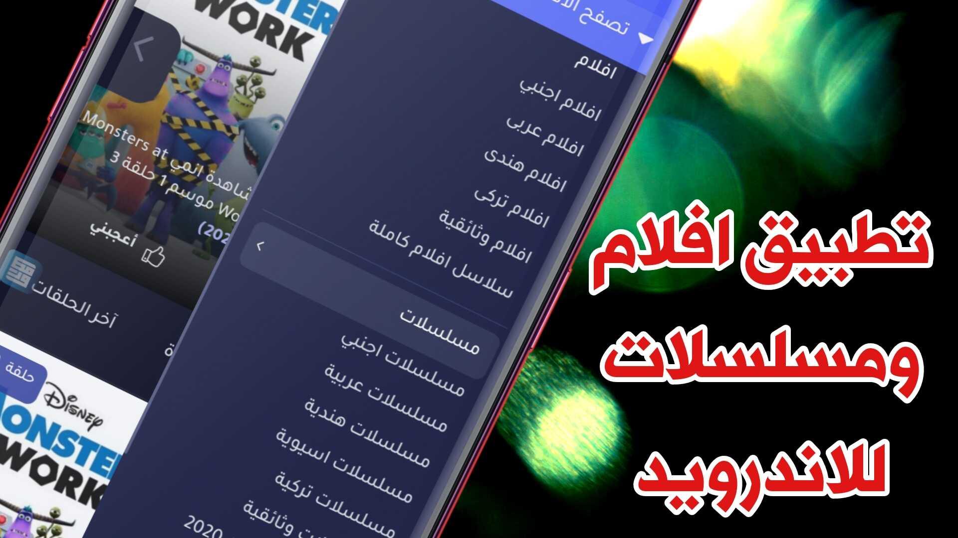 تطبيق افلام ومسلسلات للاندرويد مترجمة الى العربية
