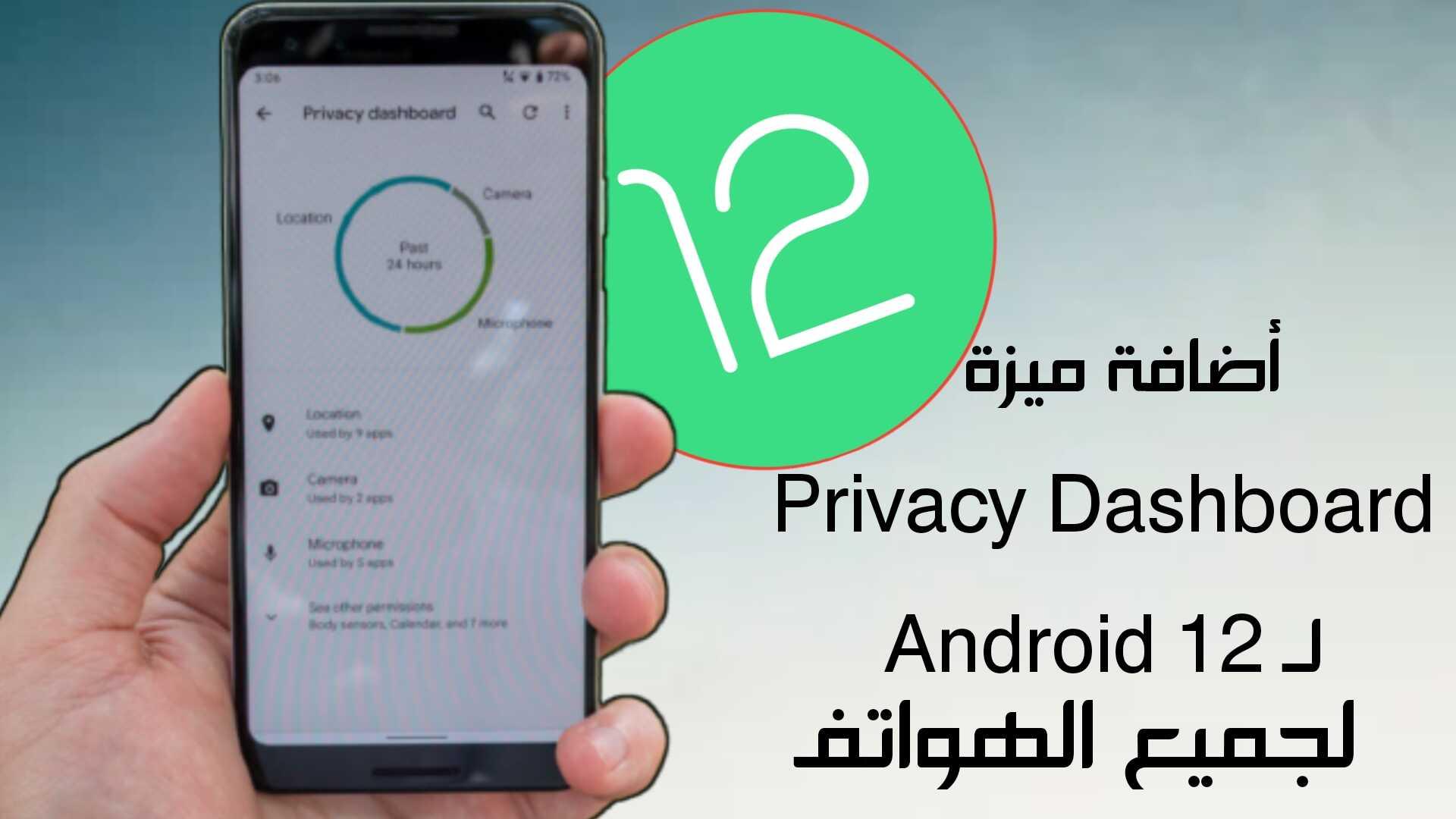 طريقة أضافة ميزة Privacy Dashboard لـ Android 12 لكل هواتف الاندرويد