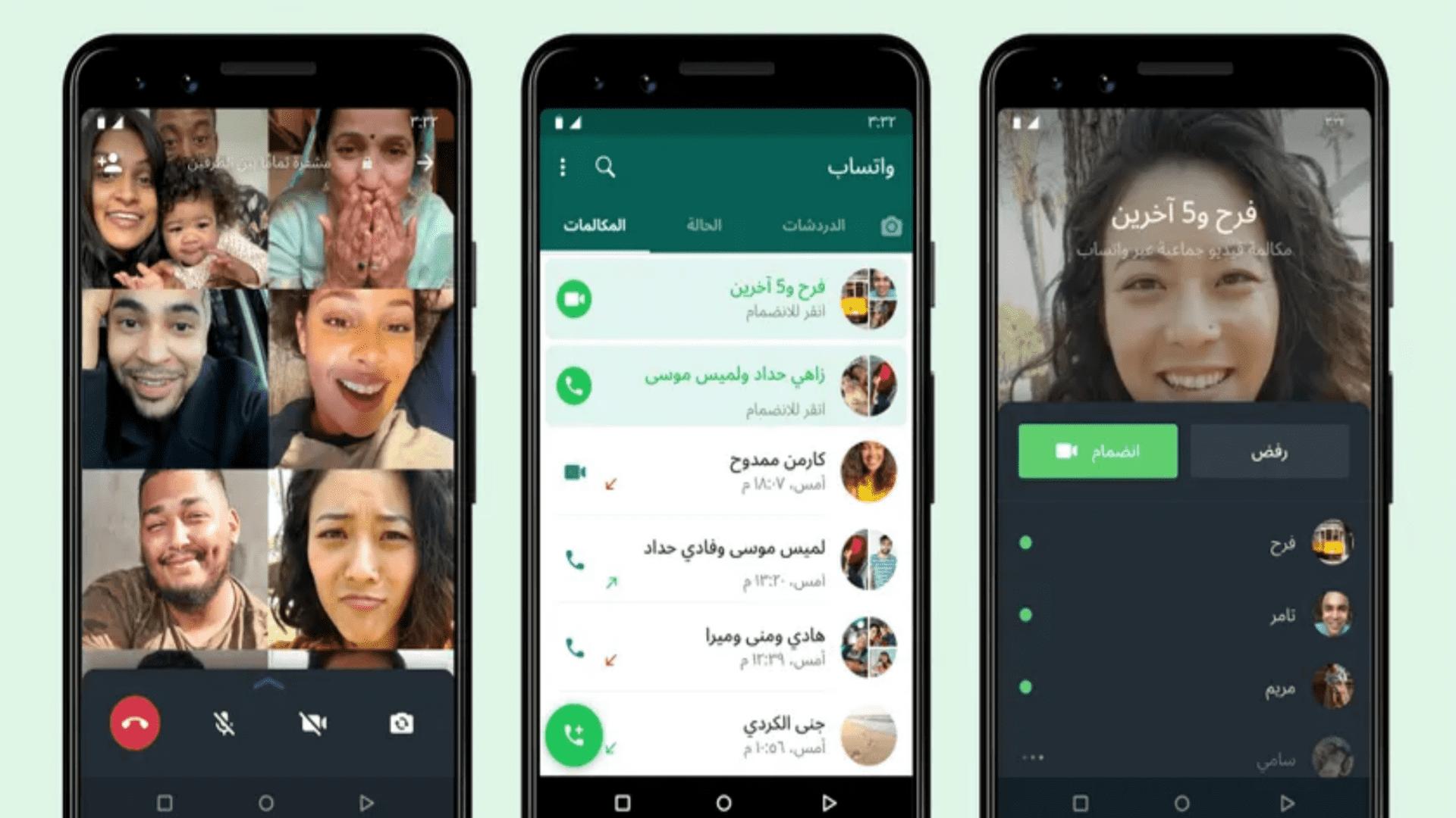 كيفية عمل مكالمات فيديو جماعية على الواتساب من الجوال