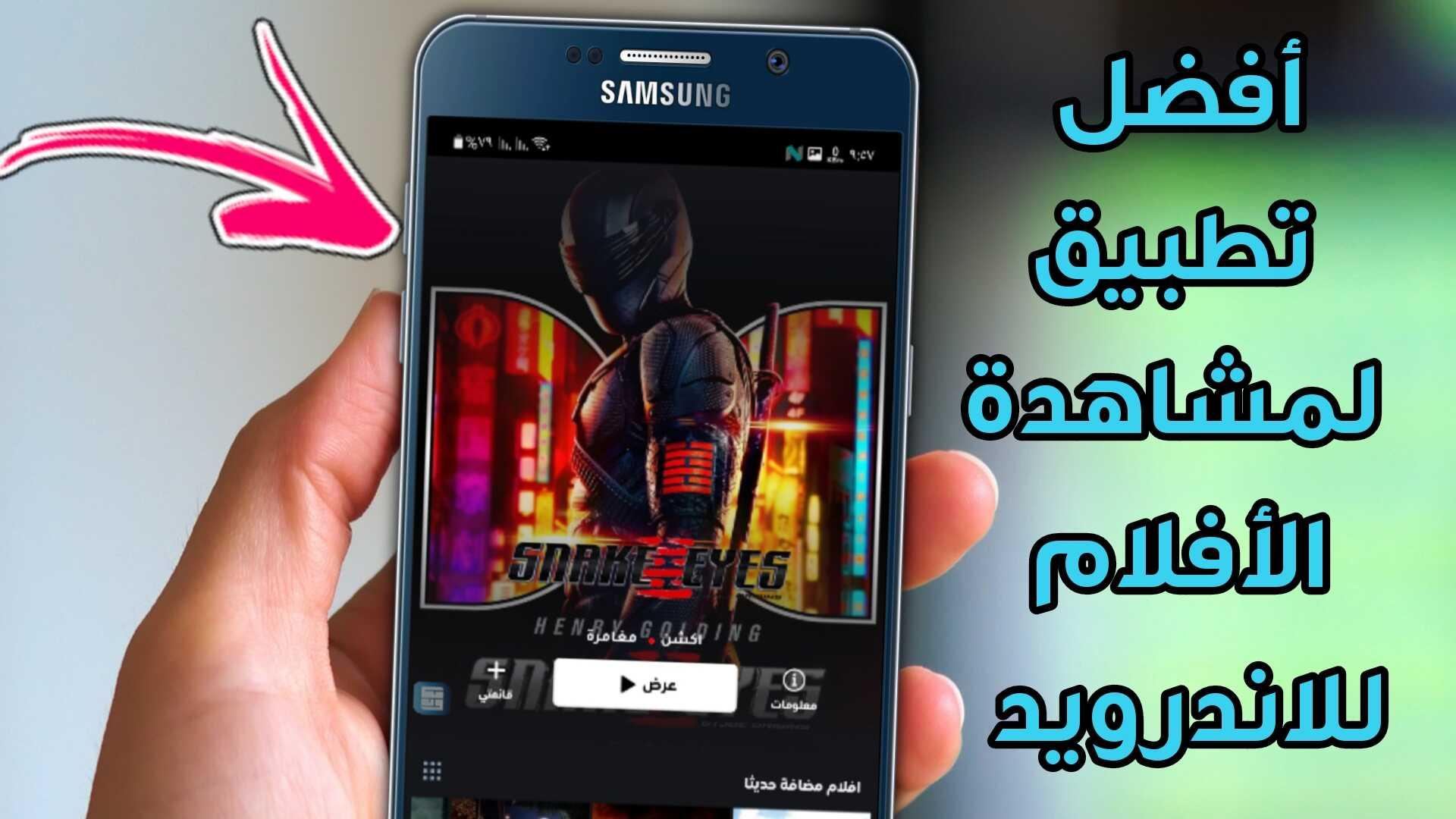 أفضل تطبيق لمشاهدة الأفلام للاندرويد يدعم الترجمة الى العربية