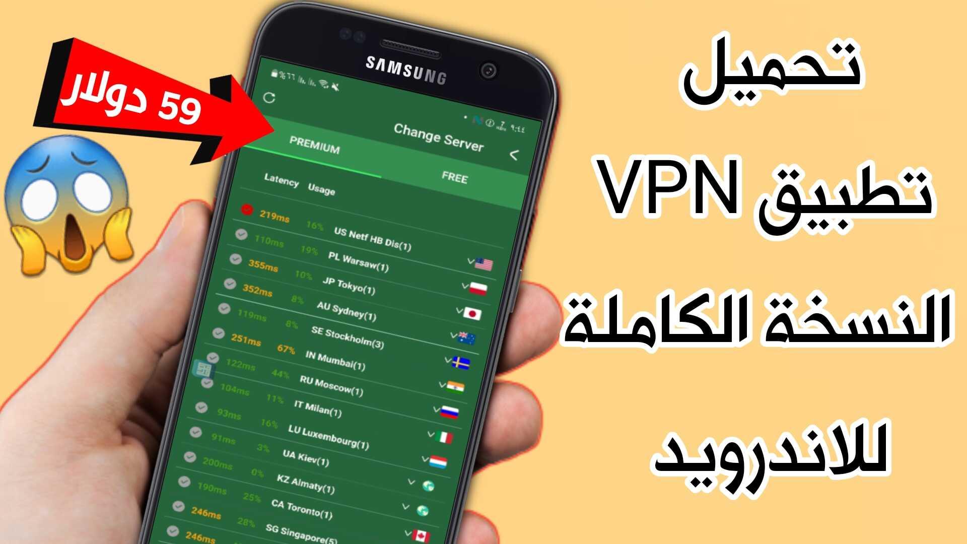 تحميل تطبيق VPN النسخة الكاملة للاندرويد