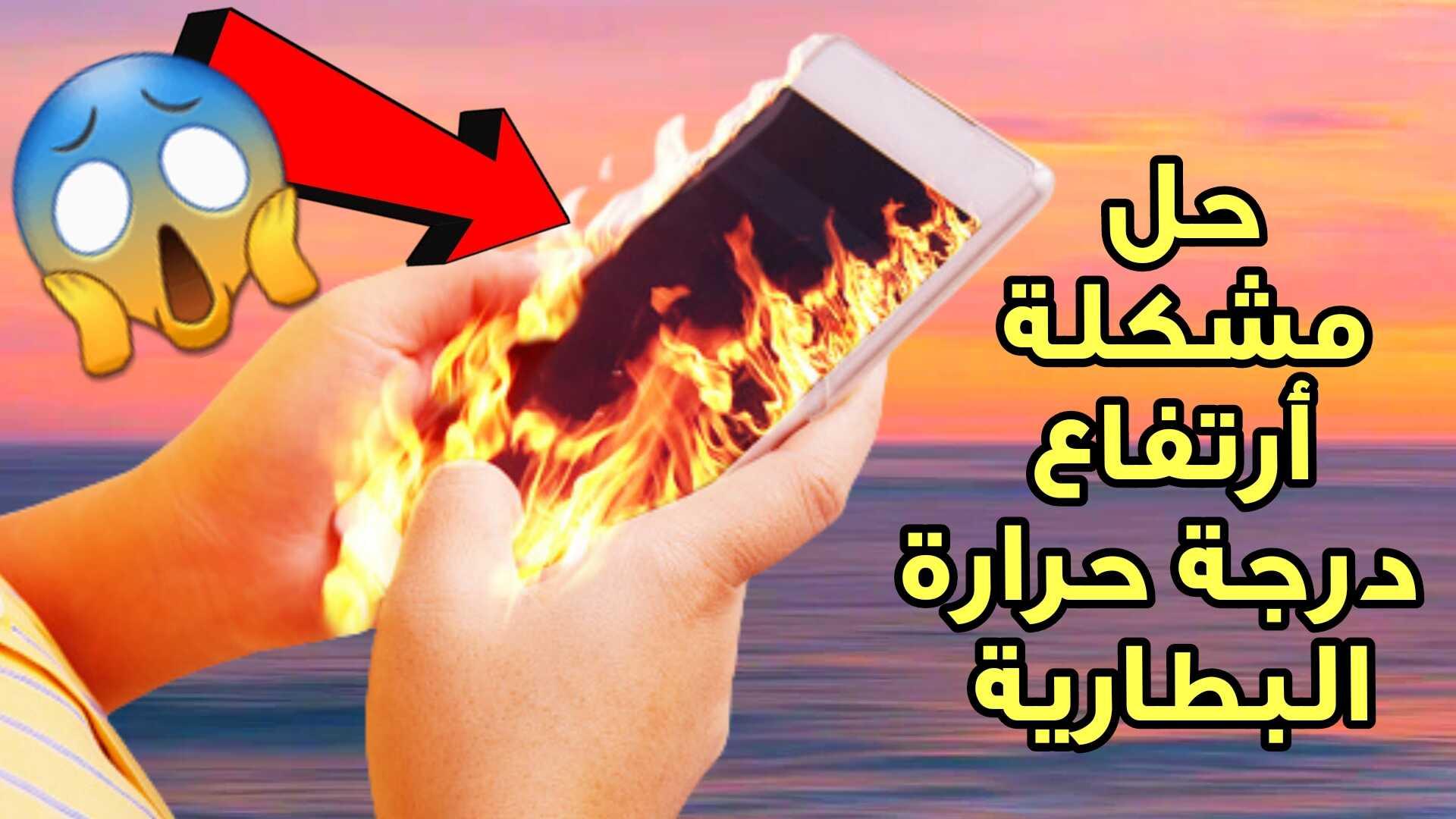 حل مشكلة أرتفاع درجة الحرارة البطارية لجميع الهواتف اندرويد