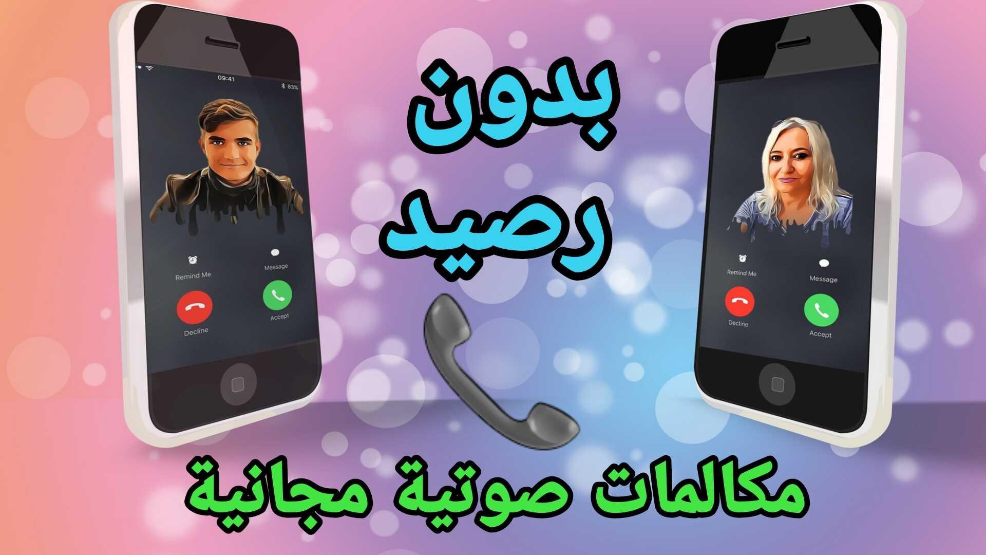 مكالمات صوتية مجانية الاتصال مجاناً بكل دول العالم بدون رصيد