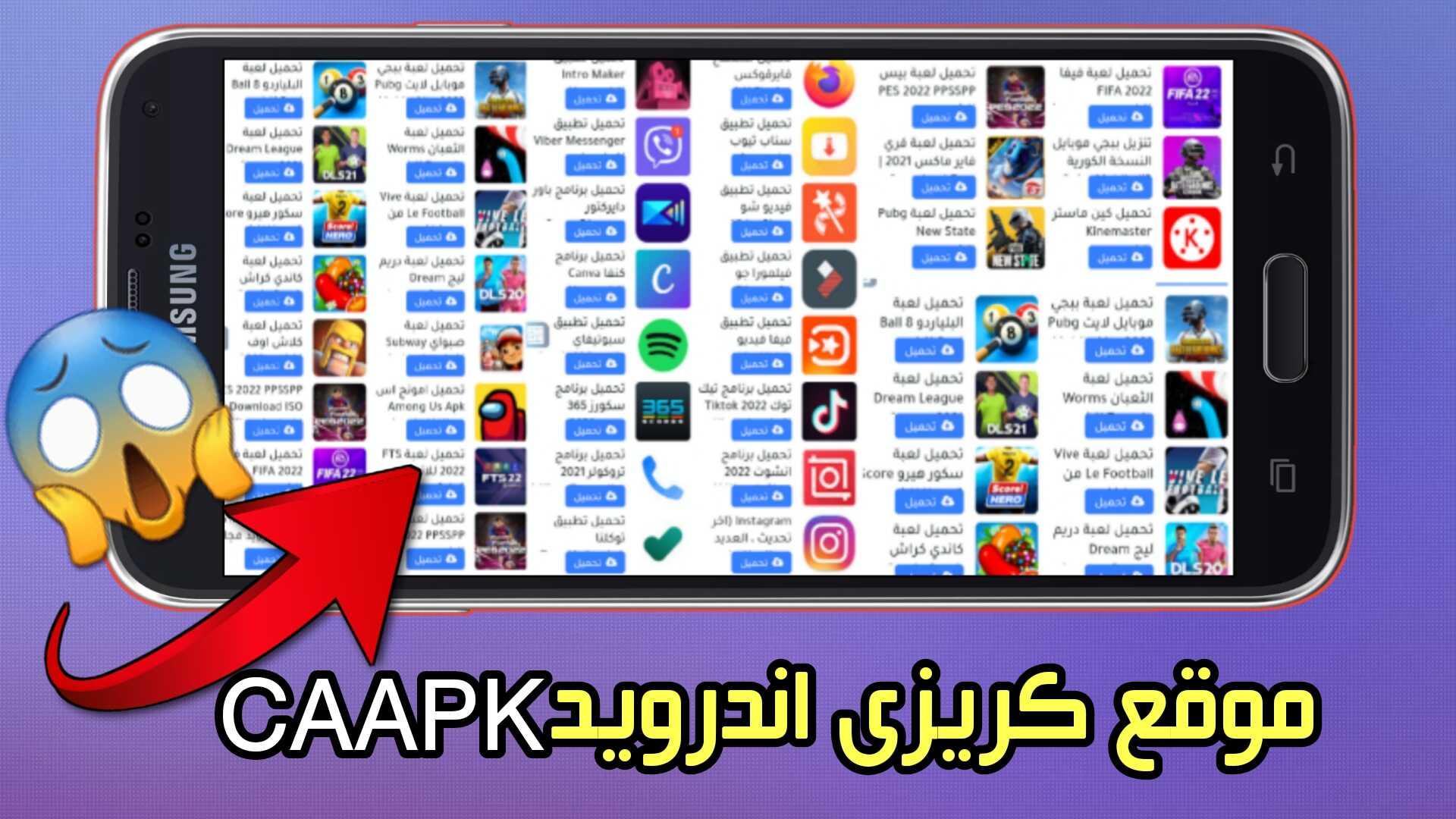 موقع كريزى اندرويد CAAPK لتحميل التطبيقات والالعاب