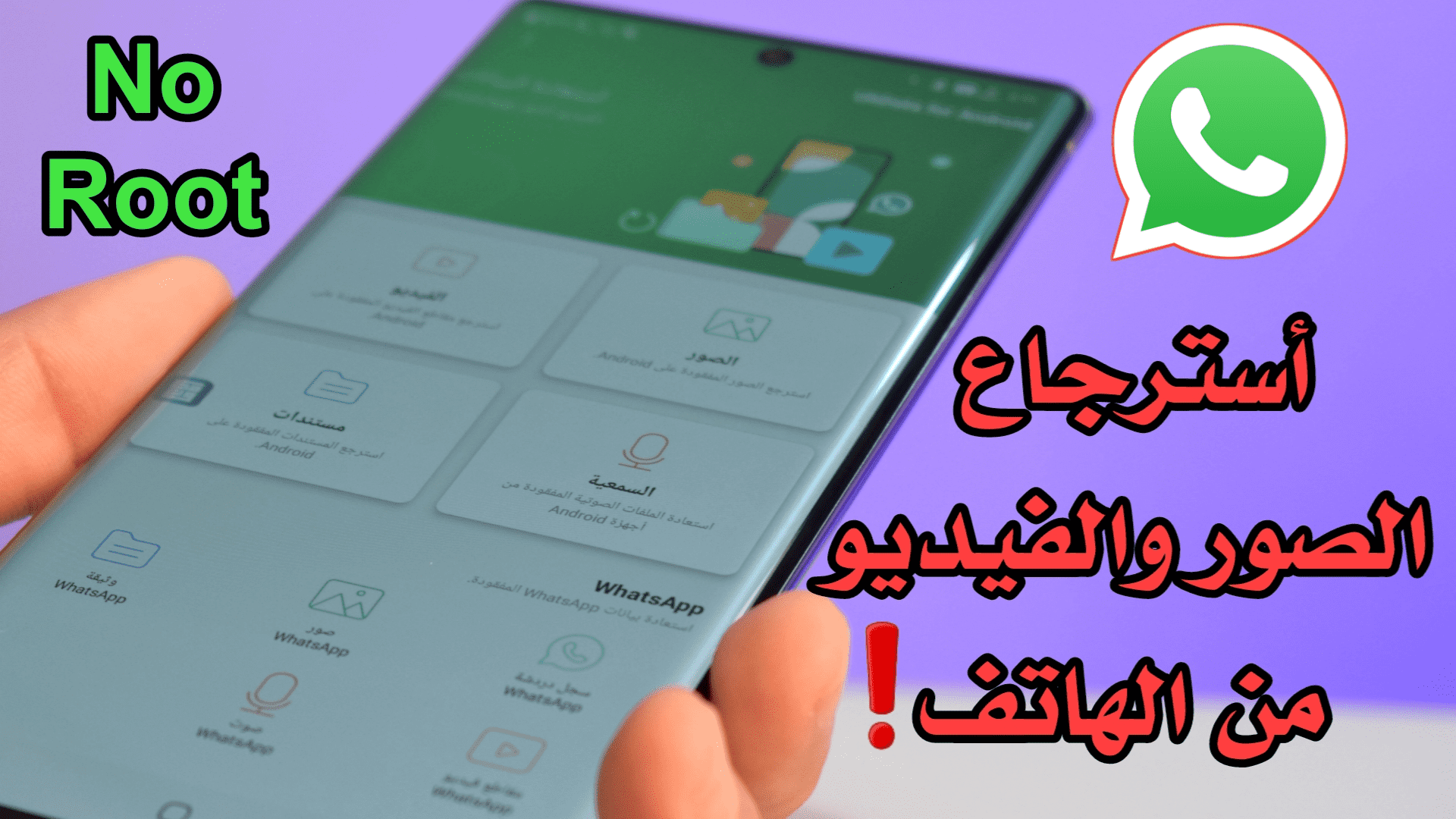 استرجاع الصور والفيديو من الهاتف استعادة بيانات WhatsApp