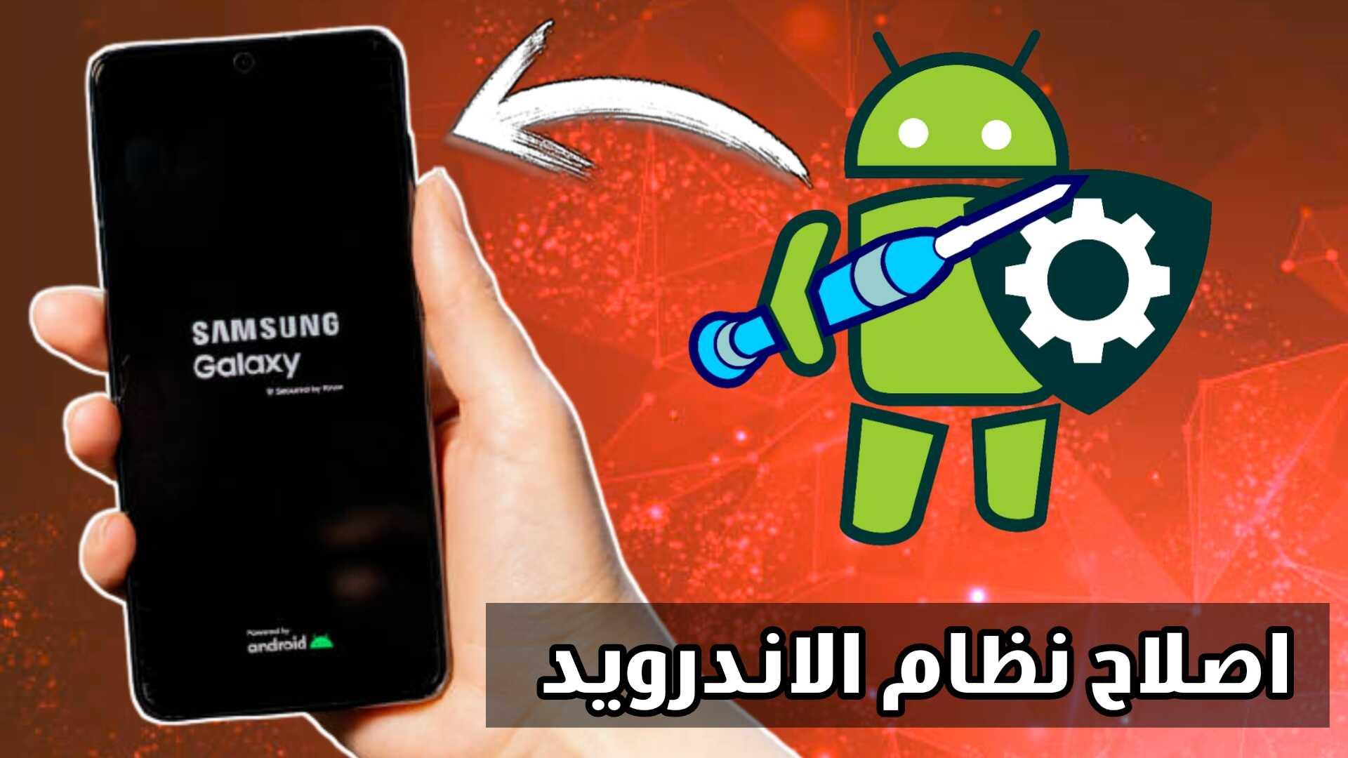 اصلاح نظام الاندرويد تسريع نظام Android لأغلب الهواتف