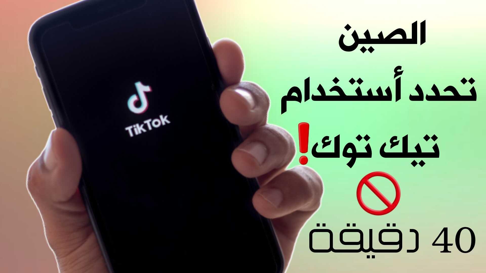 لماذا الصين تحدد أستخدام TikTok على جميع أراضيها