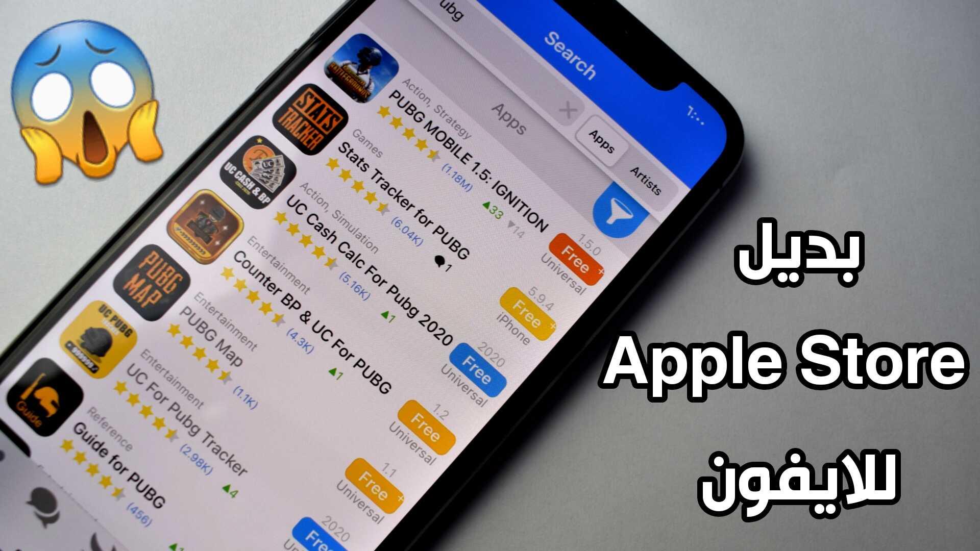 بديل Apple Store للايفون والايباد تطبيقات والعاب بدون جيلبريك