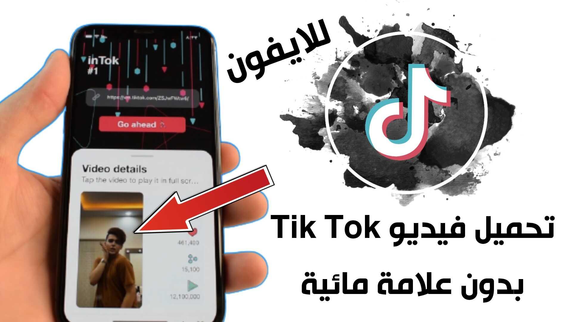 تحميل فيديو Tik Tok للايفون بدون علامة مائية وبدون حقوق