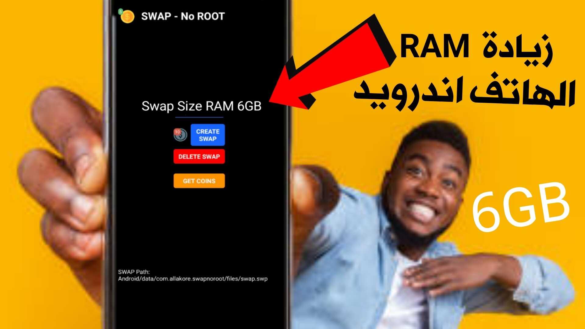زيادة ram الهاتف اندرويد بدون روت للهواتف الضعيفة 1GB-2GB-3GB